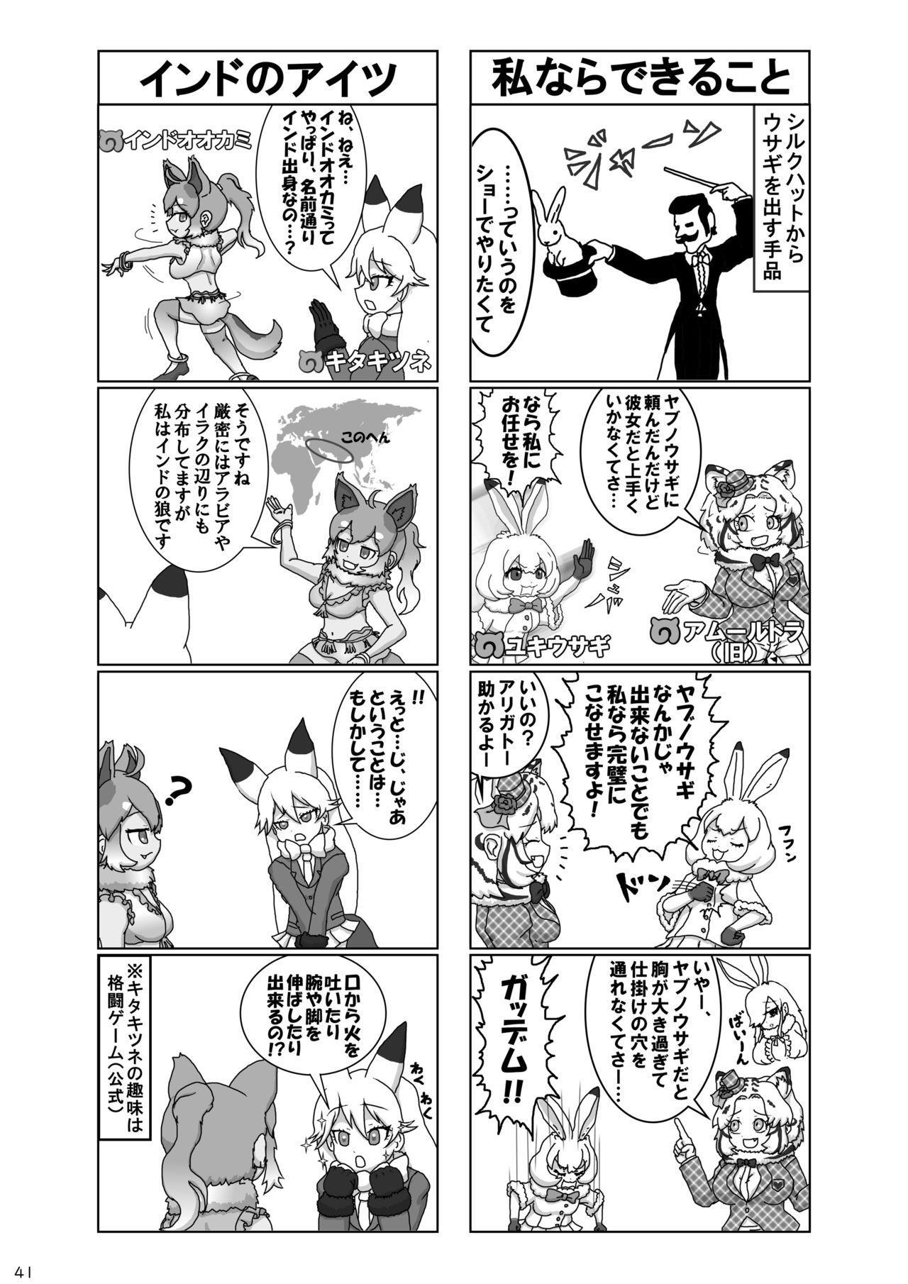 may Kemono Friends Thre Goudoushi 2 42