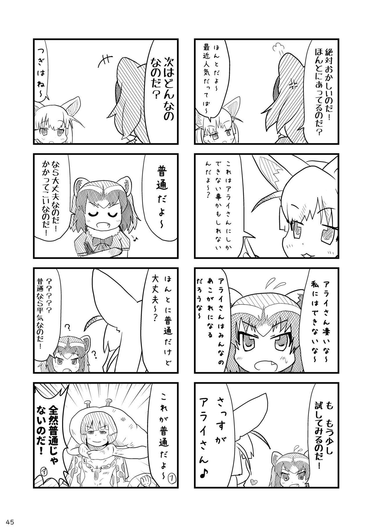 may Kemono Friends Thre Goudoushi 2 46