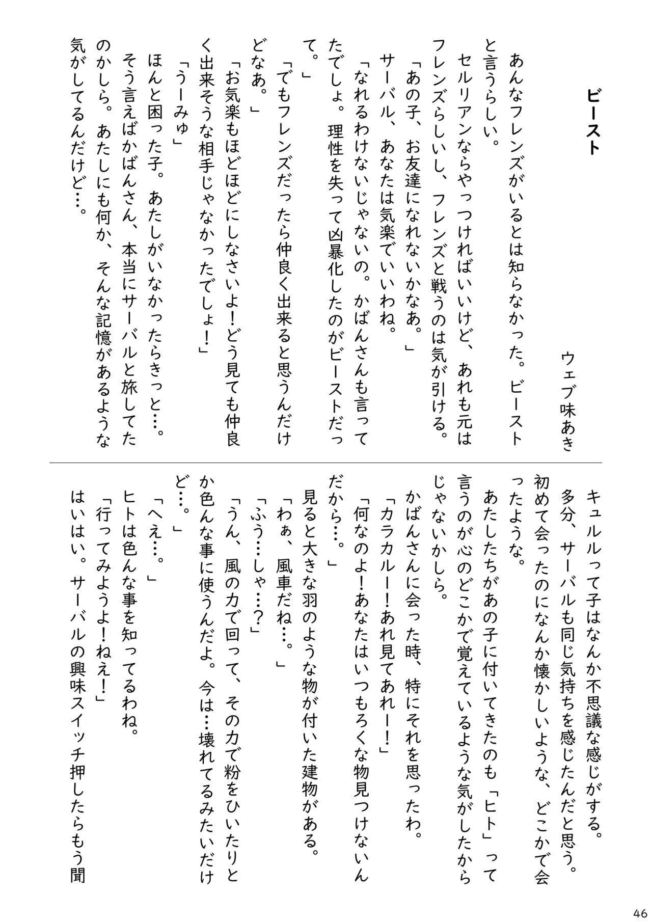 may Kemono Friends Thre Goudoushi 2 47