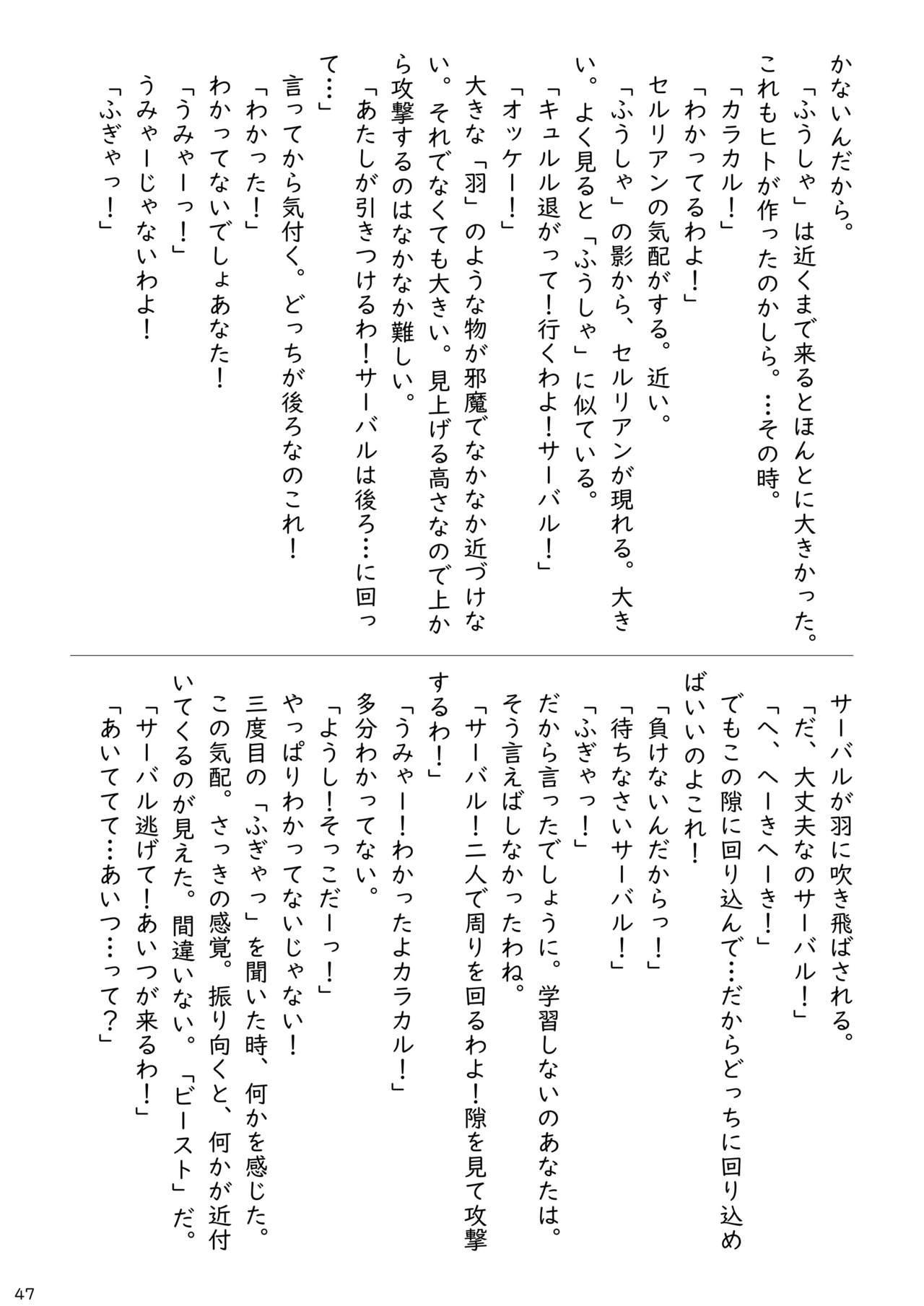 may Kemono Friends Thre Goudoushi 2 48