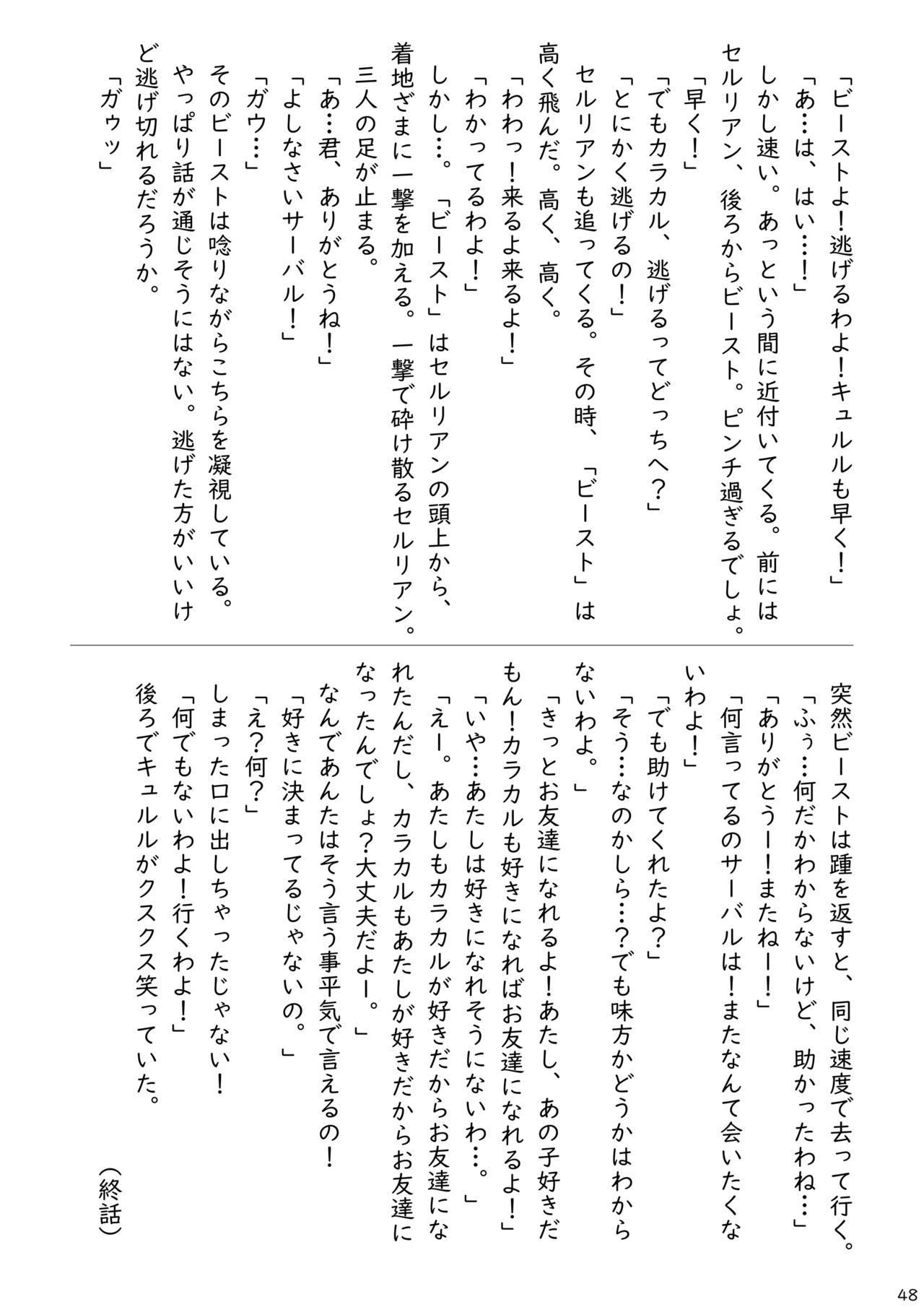 may Kemono Friends Thre Goudoushi 2 49