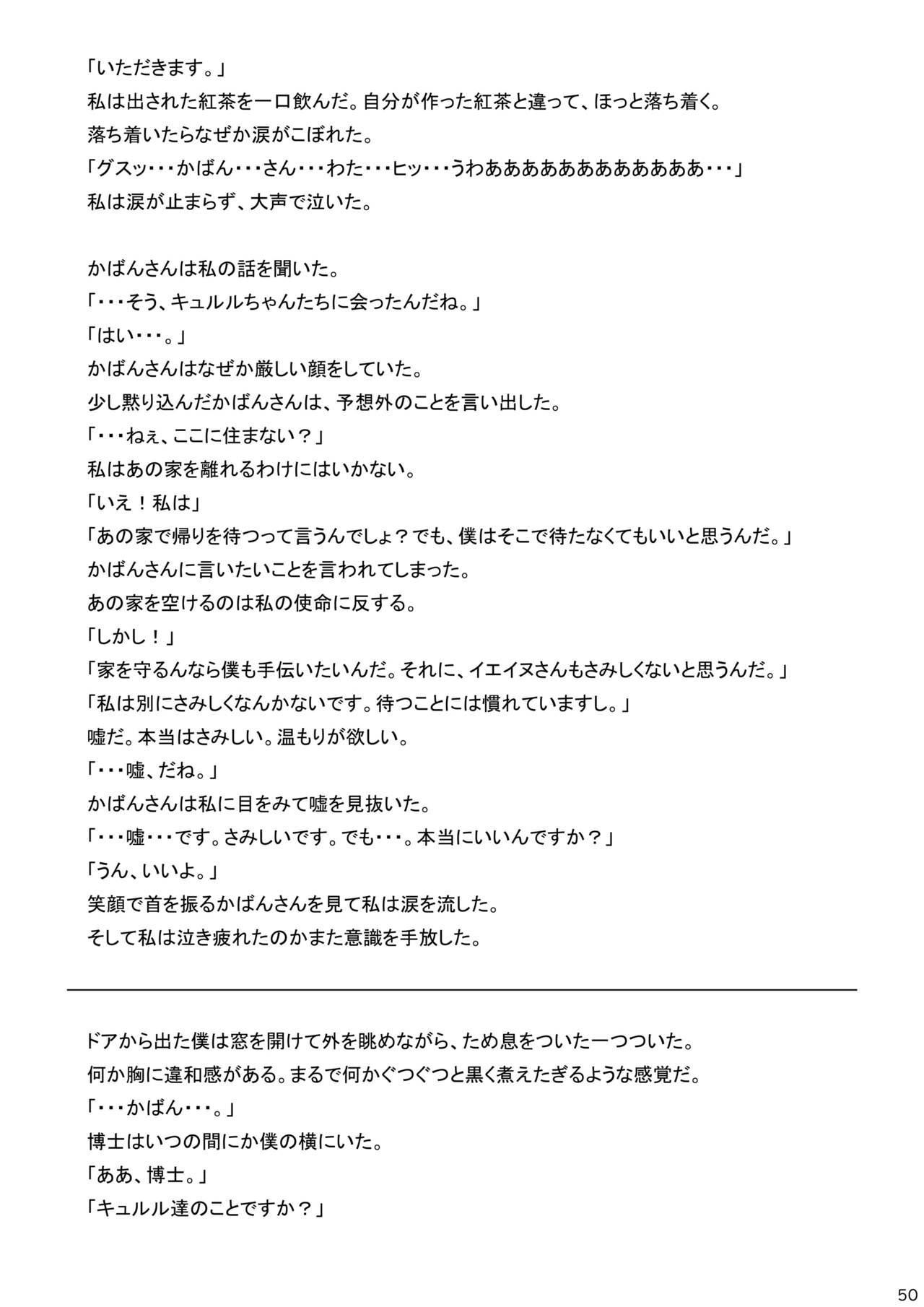 may Kemono Friends Thre Goudoushi 2 51