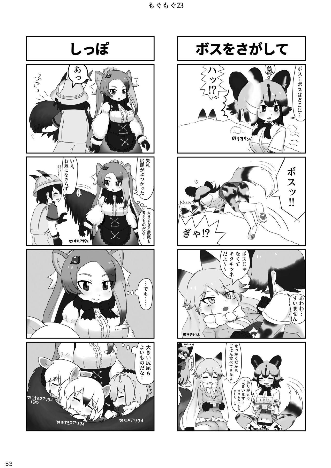 may Kemono Friends Thre Goudoushi 2 54