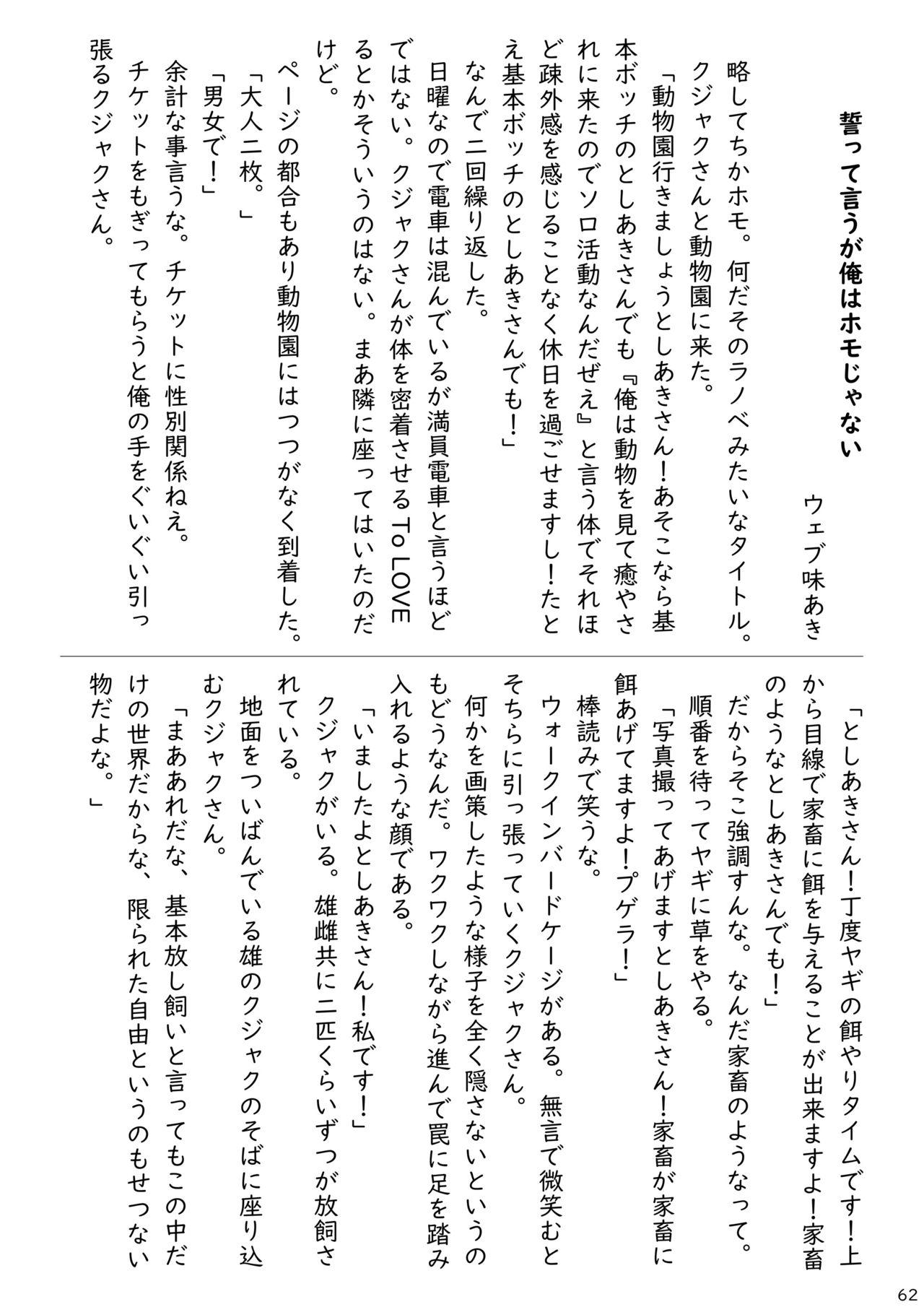 may Kemono Friends Thre Goudoushi 2 63