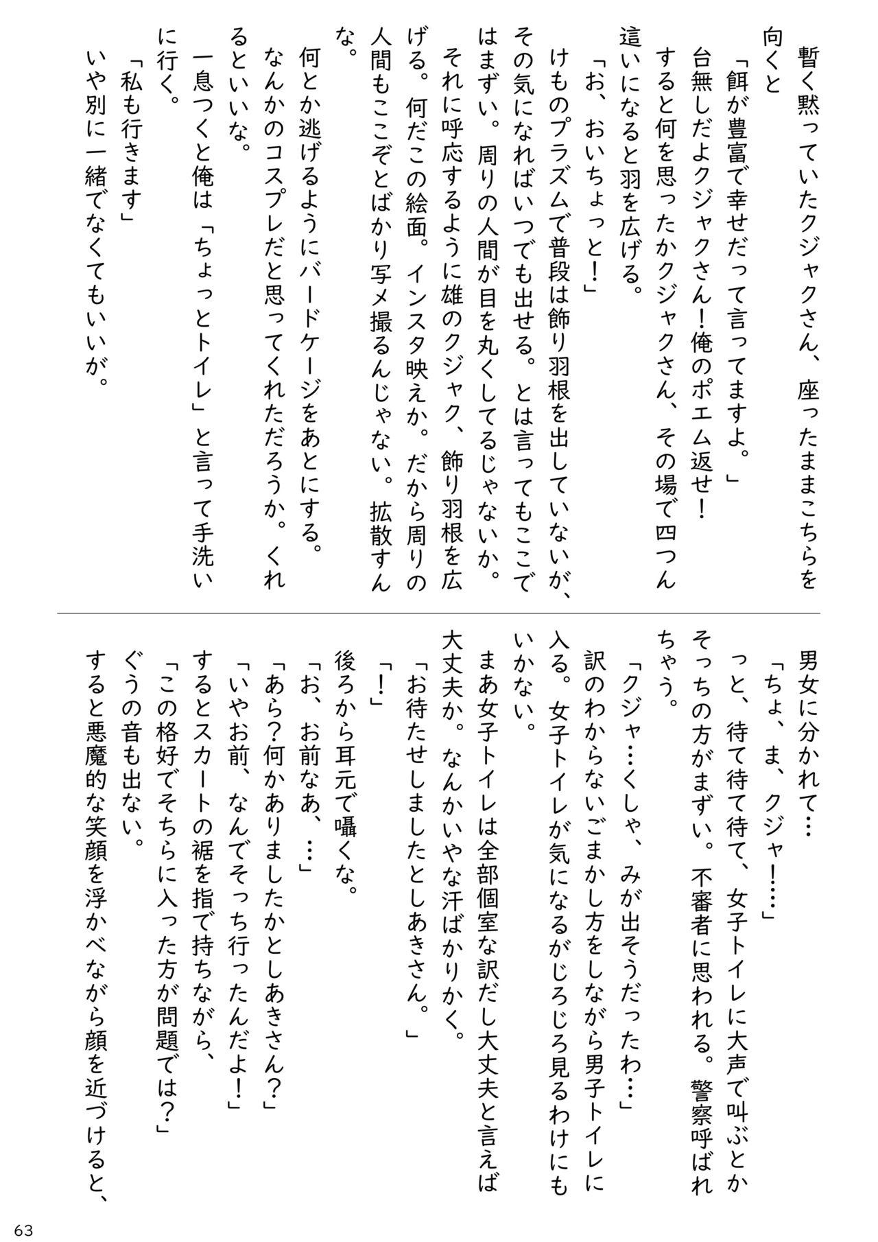 may Kemono Friends Thre Goudoushi 2 64