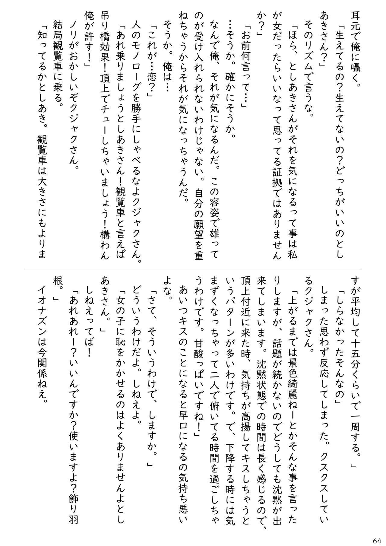 may Kemono Friends Thre Goudoushi 2 65