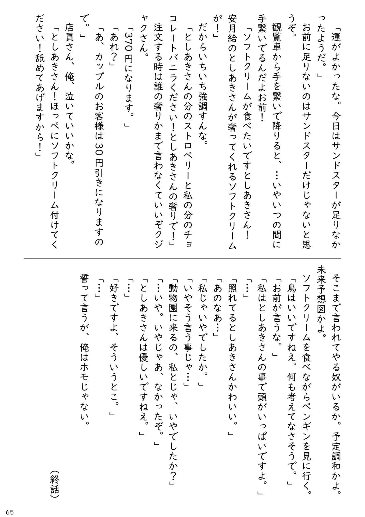 may Kemono Friends Thre Goudoushi 2 66