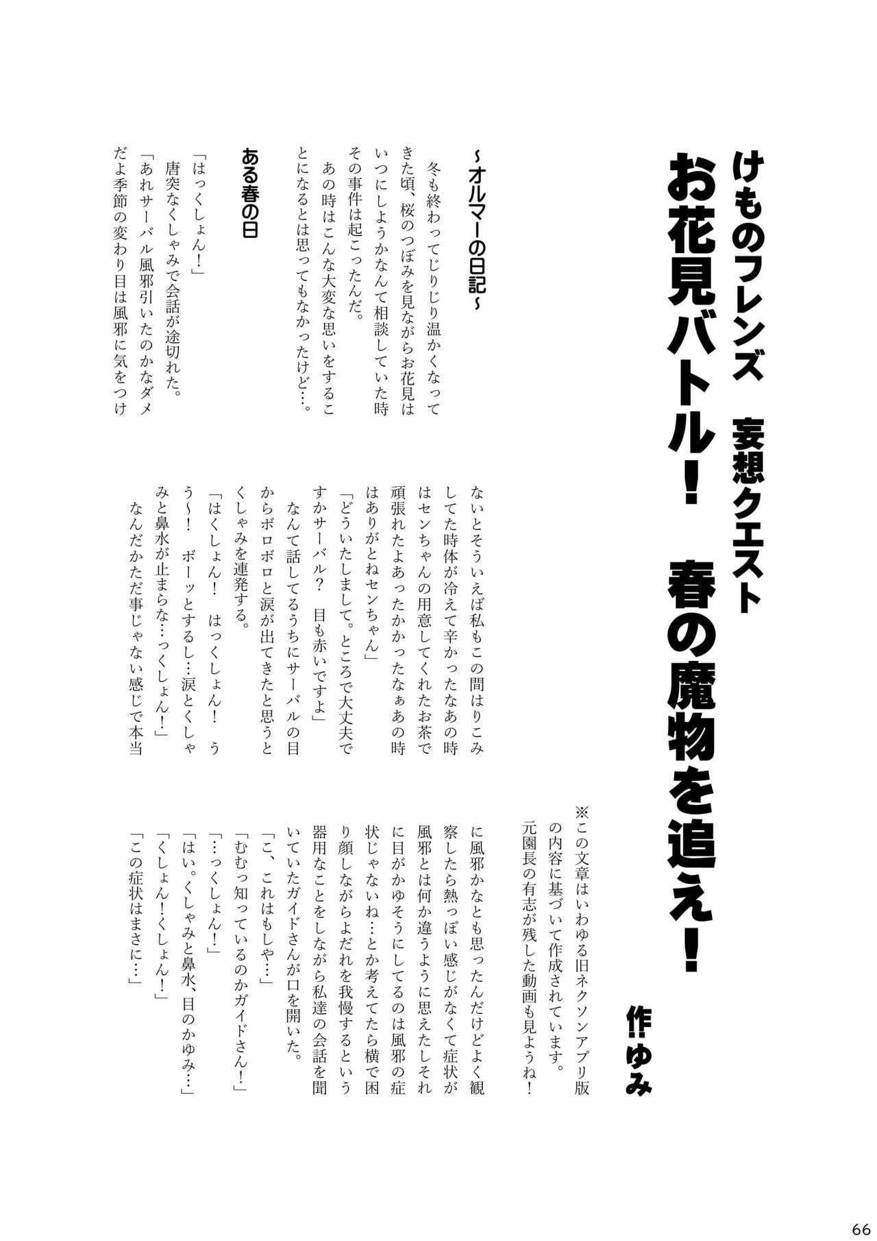 may Kemono Friends Thre Goudoushi 2 67