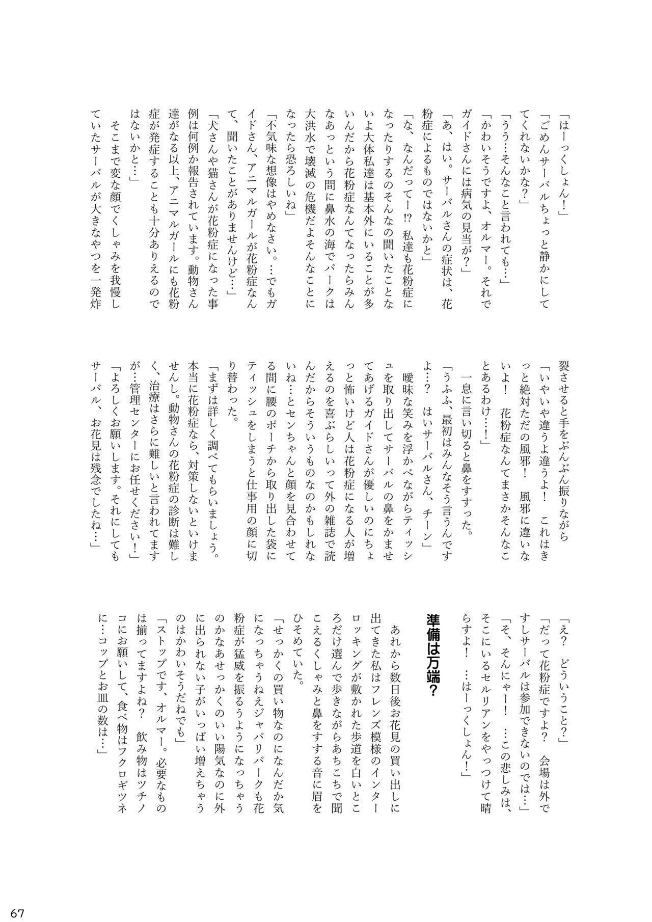 may Kemono Friends Thre Goudoushi 2 68