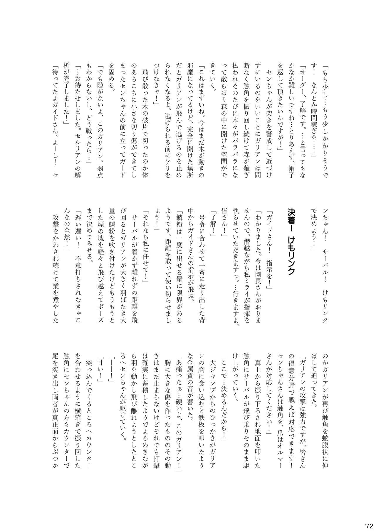 may Kemono Friends Thre Goudoushi 2 73