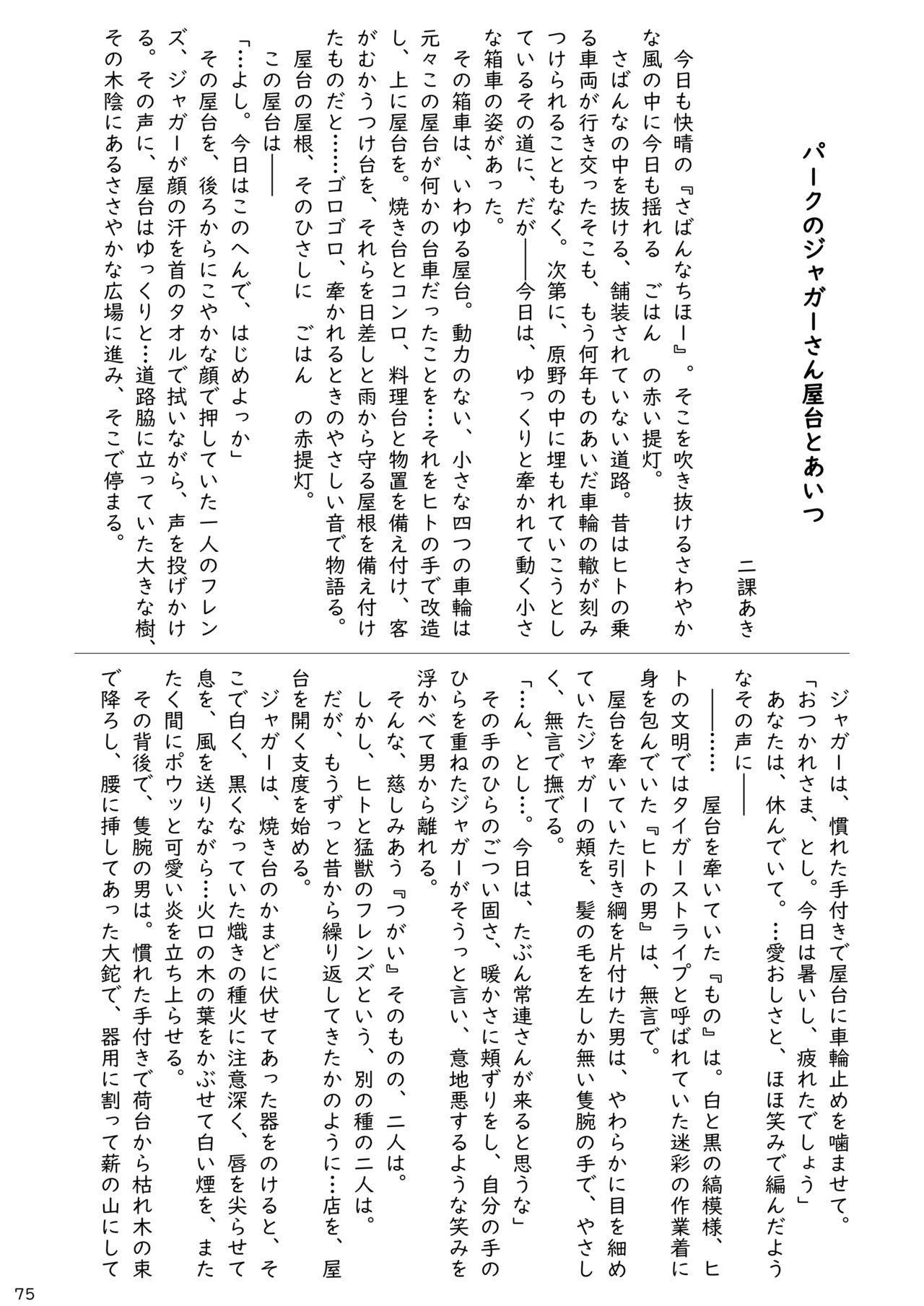 may Kemono Friends Thre Goudoushi 2 76