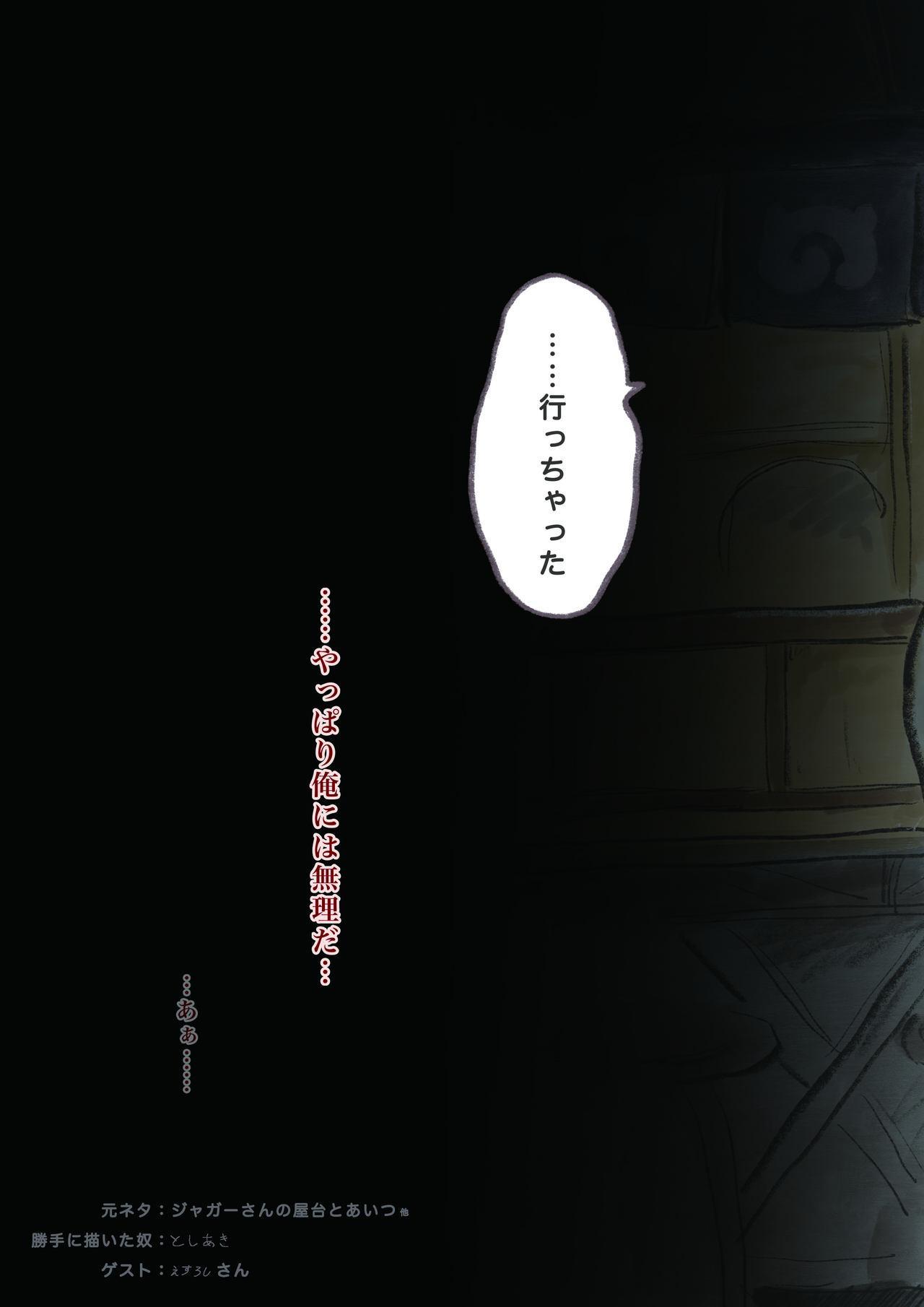 may Kemono Friends Thre Goudoushi 2 84