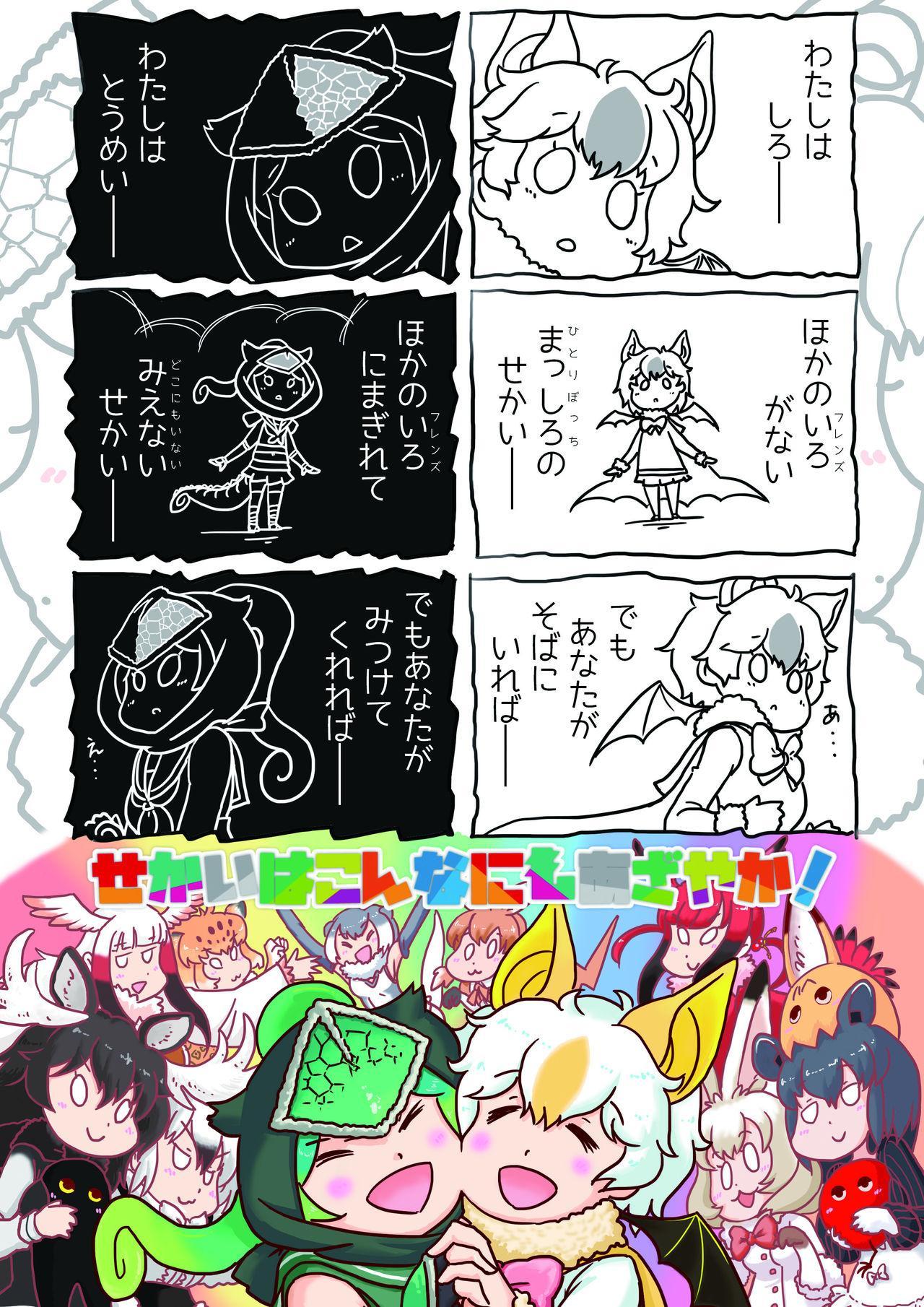 may Kemono Friends Thre Goudoushi 2 89