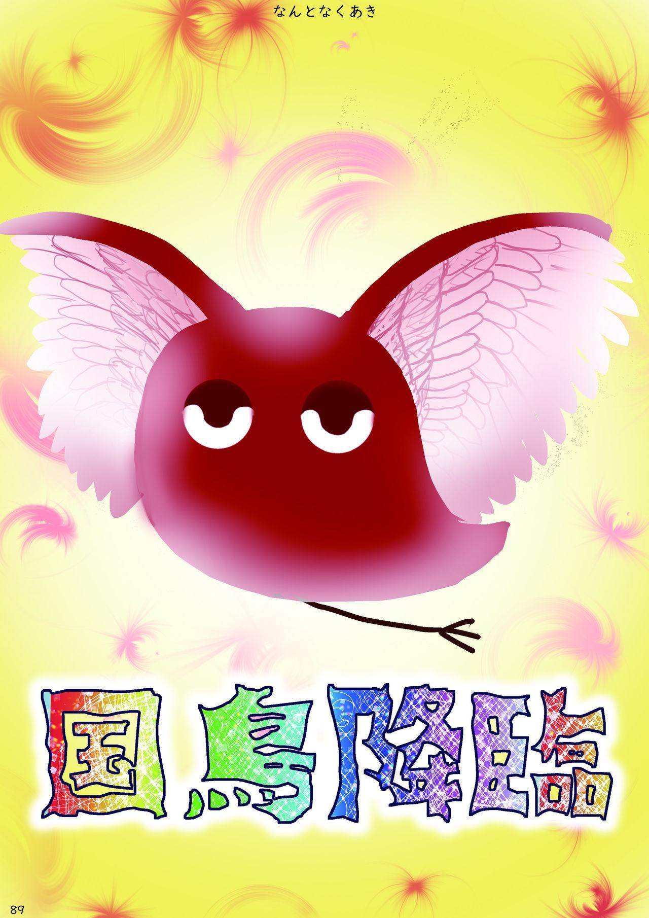 may Kemono Friends Thre Goudoushi 2 90
