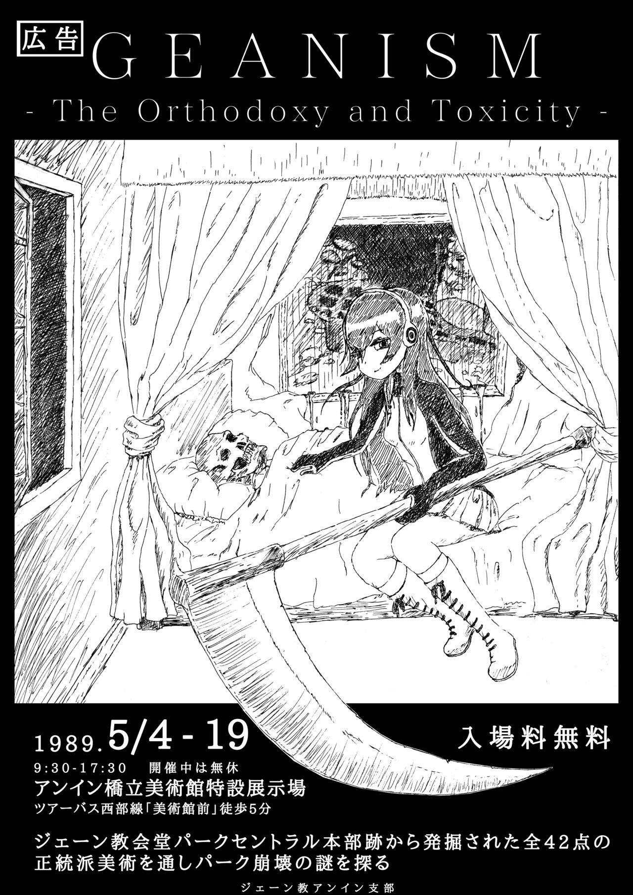may Kemono Friends Thre Goudoushi 2 92