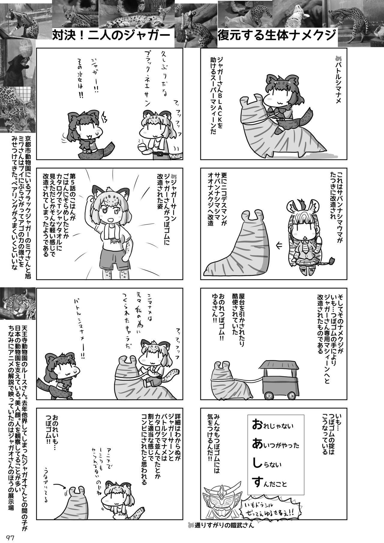 may Kemono Friends Thre Goudoushi 2 98