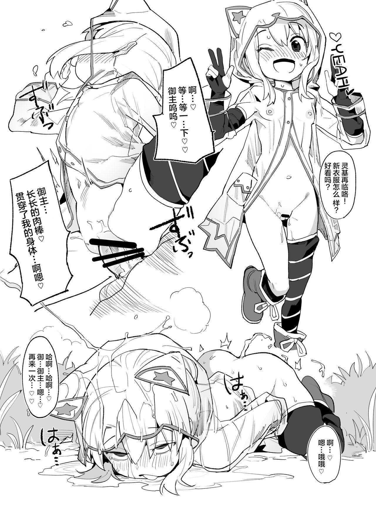 Youjo Eirei ga Oosugi no Ken ni Tsuite Natsu. 2 9