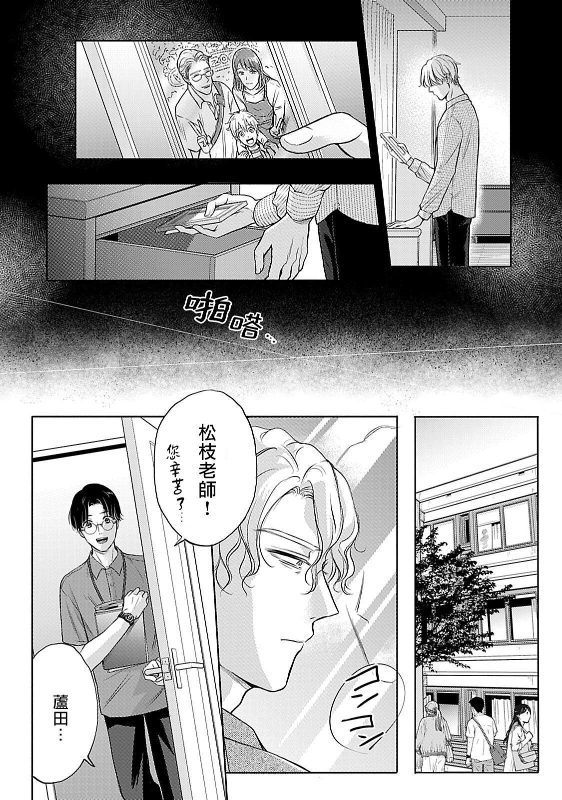 Shujuu no Saga | 主仆之性 Ch. 4-5 12