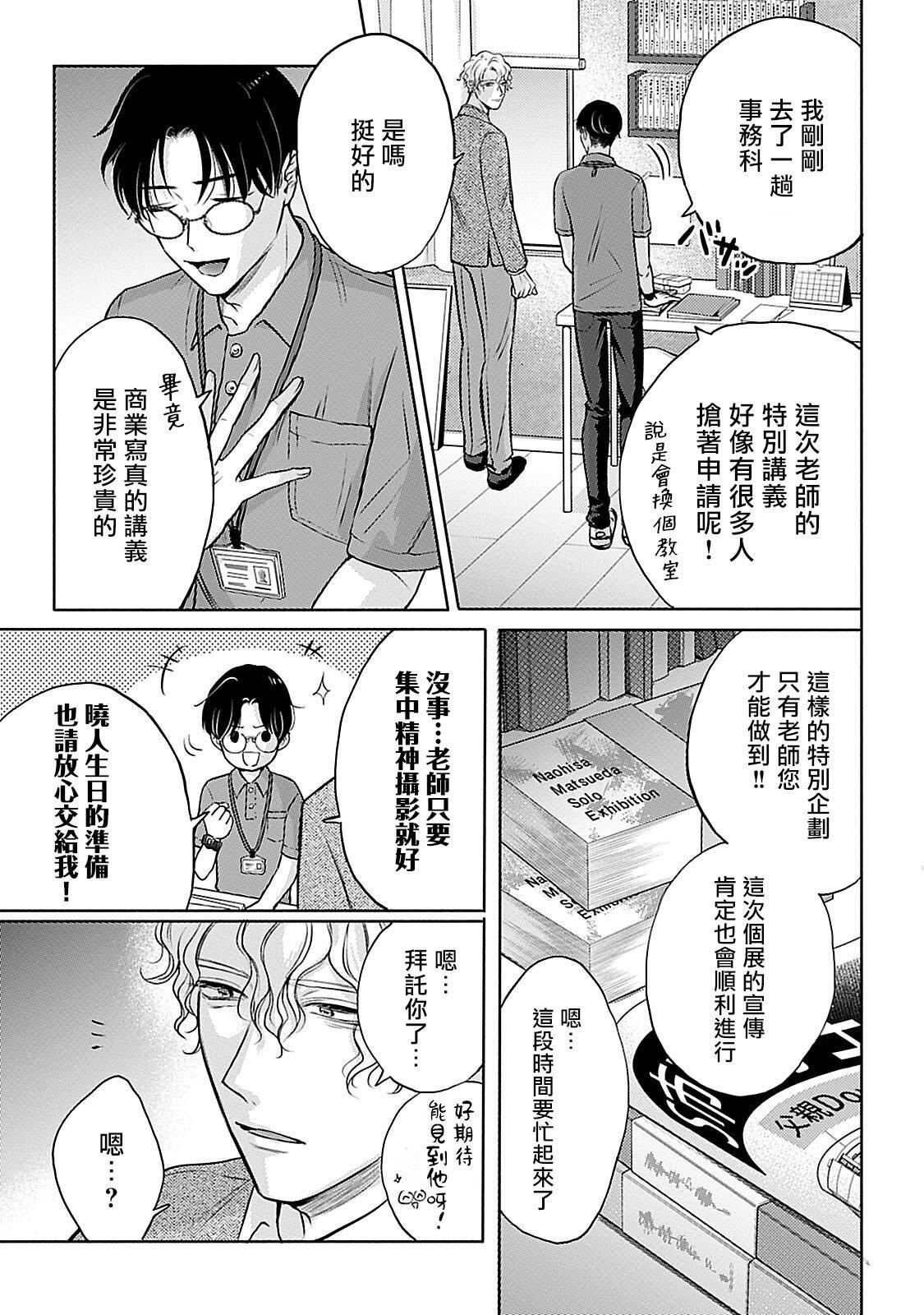 Shujuu no Saga | 主仆之性 Ch. 4-5 13