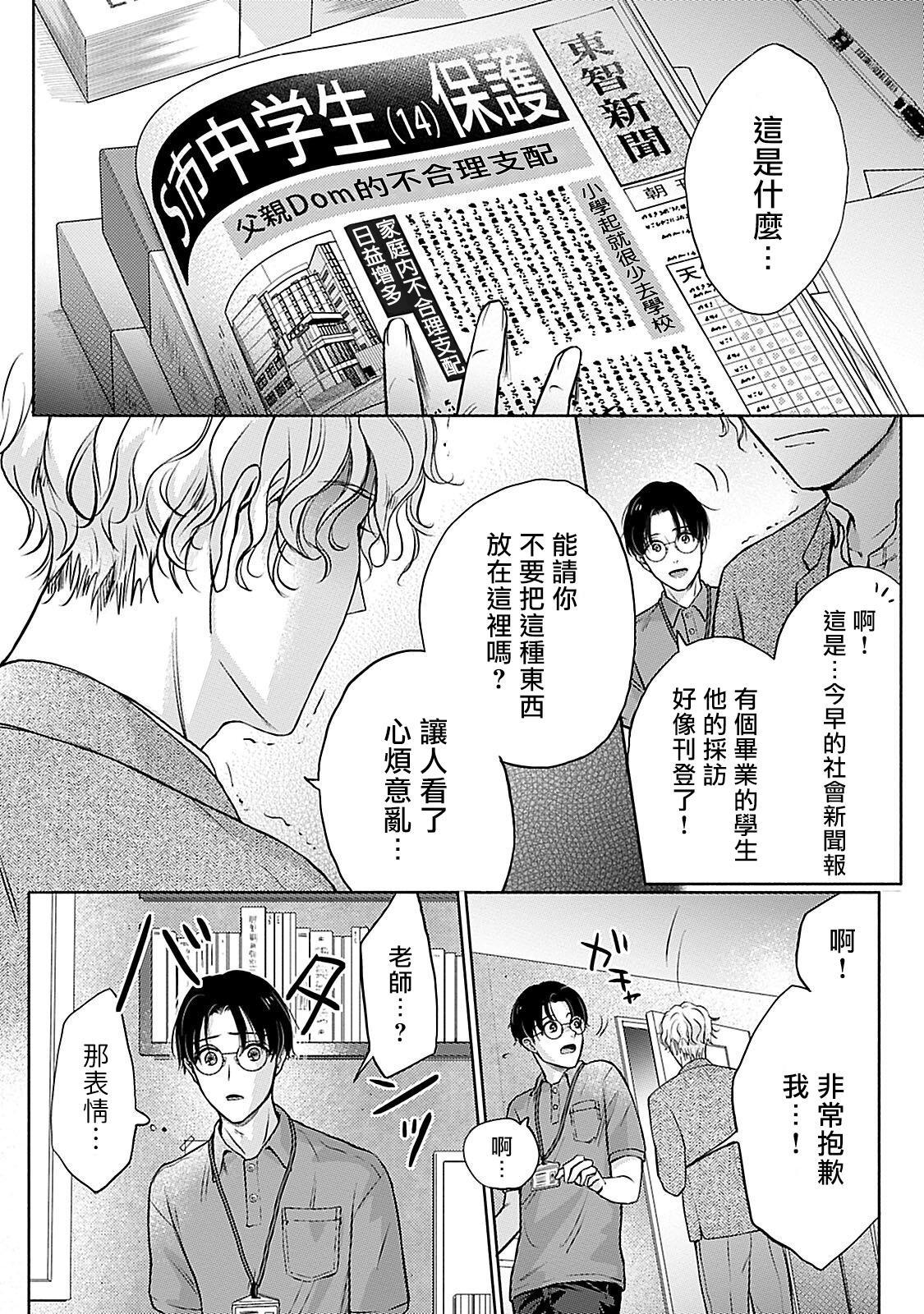 Shujuu no Saga | 主仆之性 Ch. 4-5 14