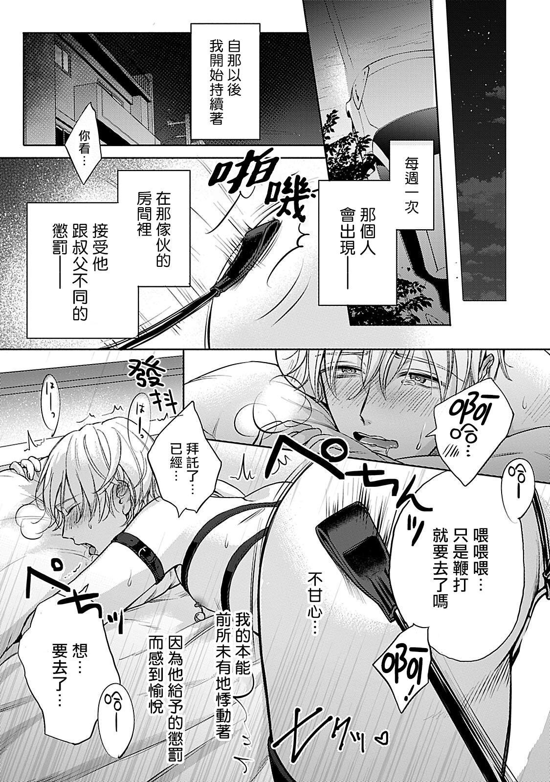 Shujuu no Saga | 主仆之性 Ch. 4-5 15