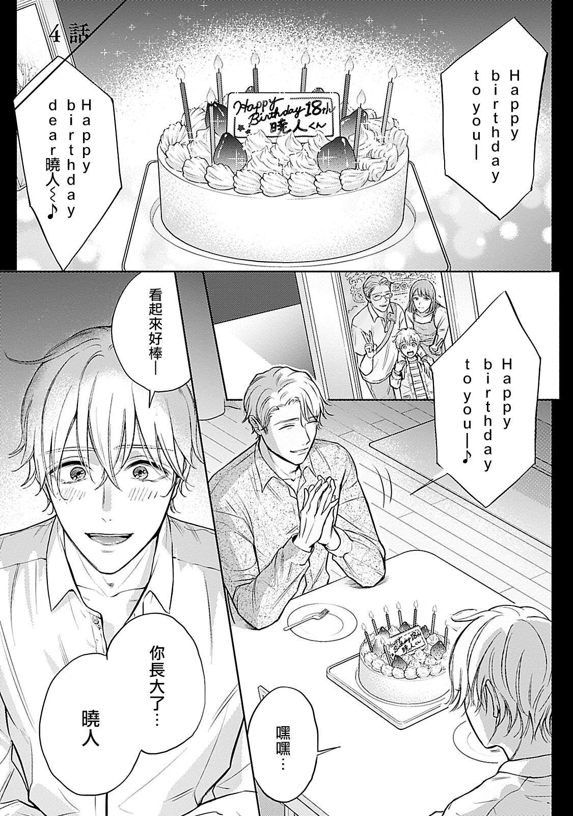 Shujuu no Saga | 主仆之性 Ch. 4-5 1