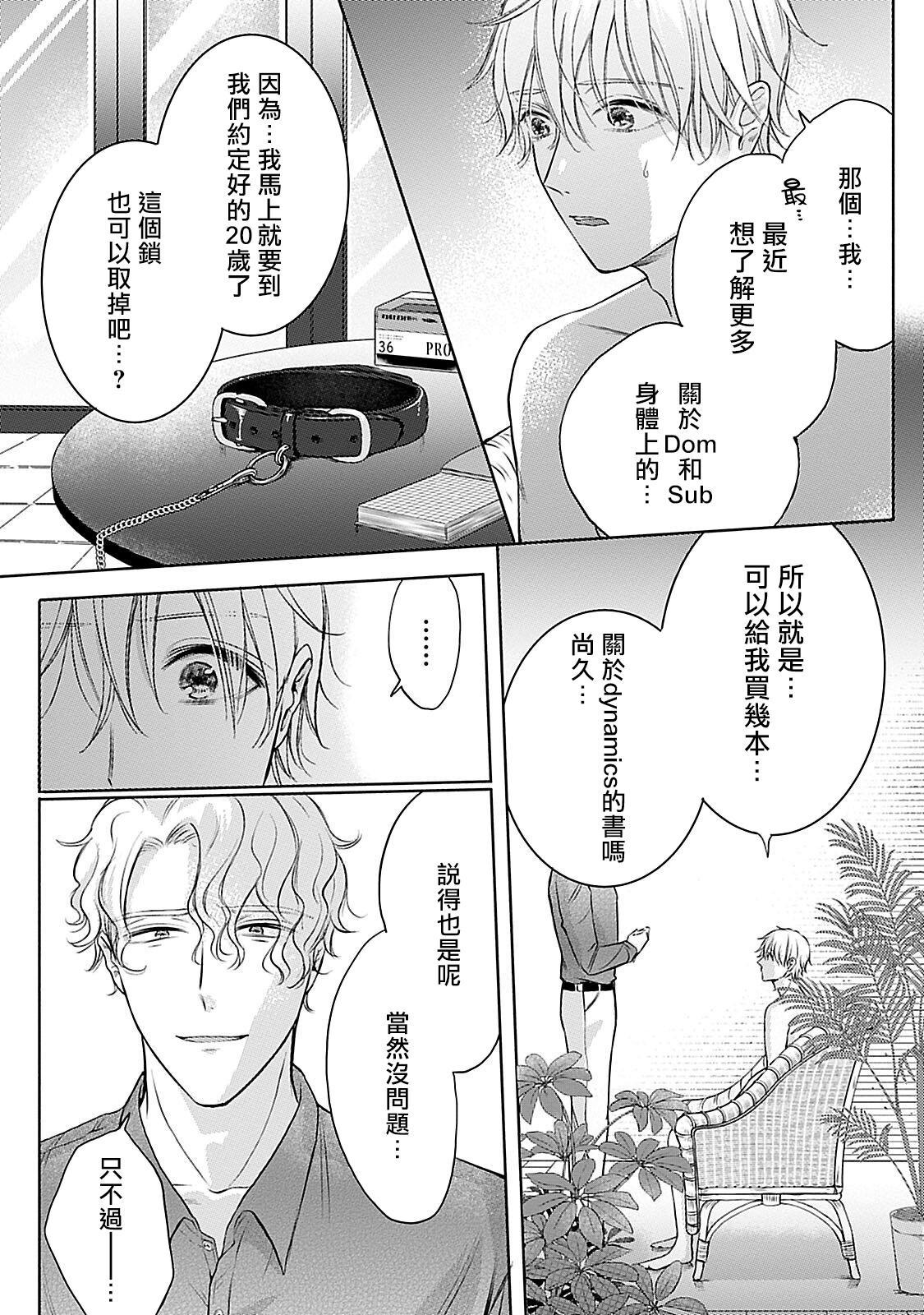 Shujuu no Saga | 主仆之性 Ch. 4-5 21