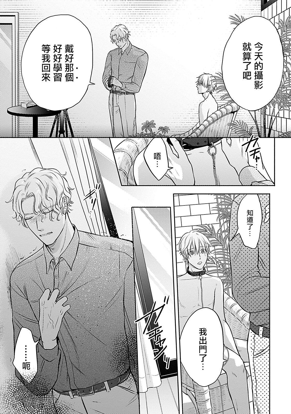 Shujuu no Saga | 主仆之性 Ch. 4-5 22