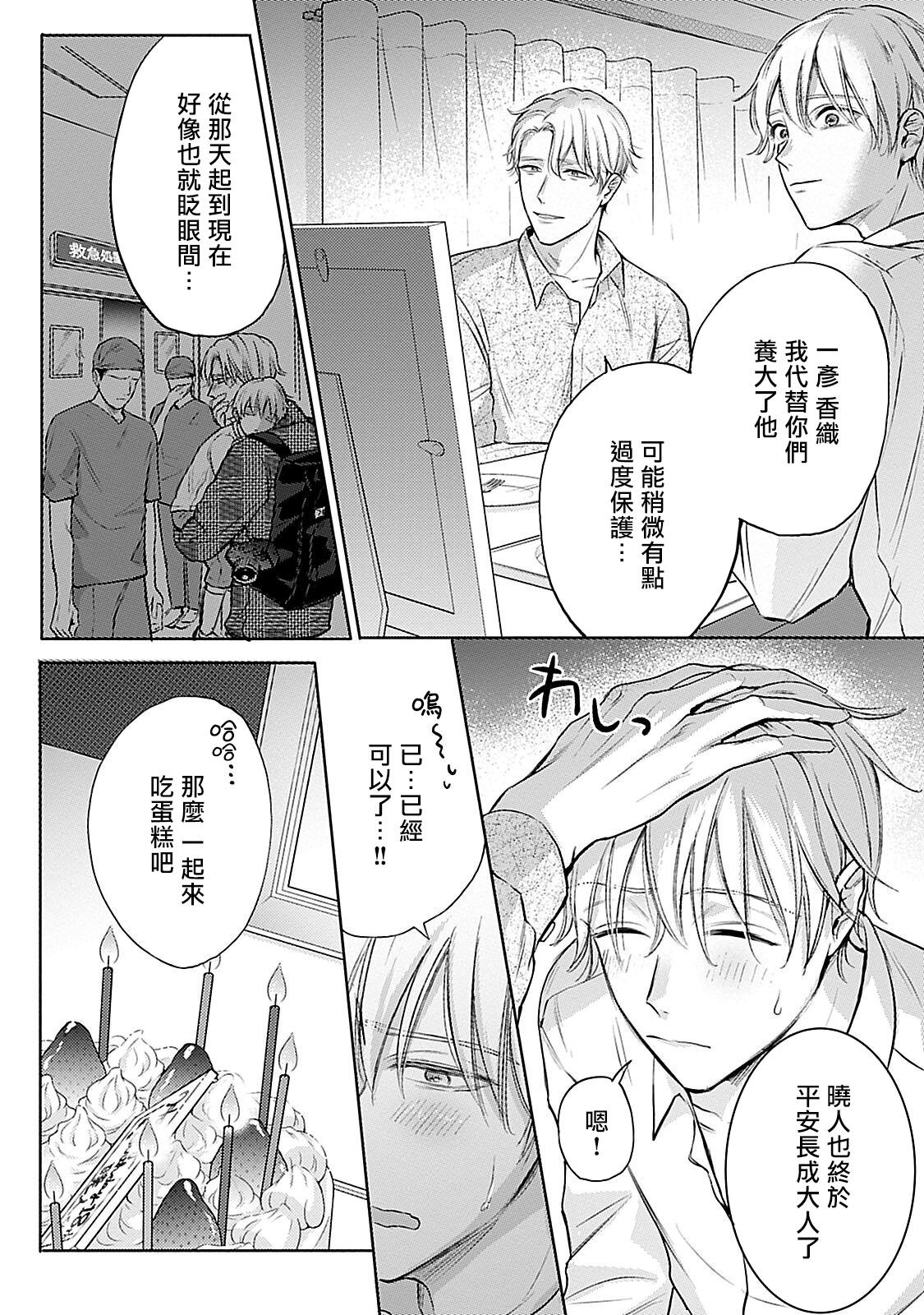 Shujuu no Saga | 主仆之性 Ch. 4-5 2