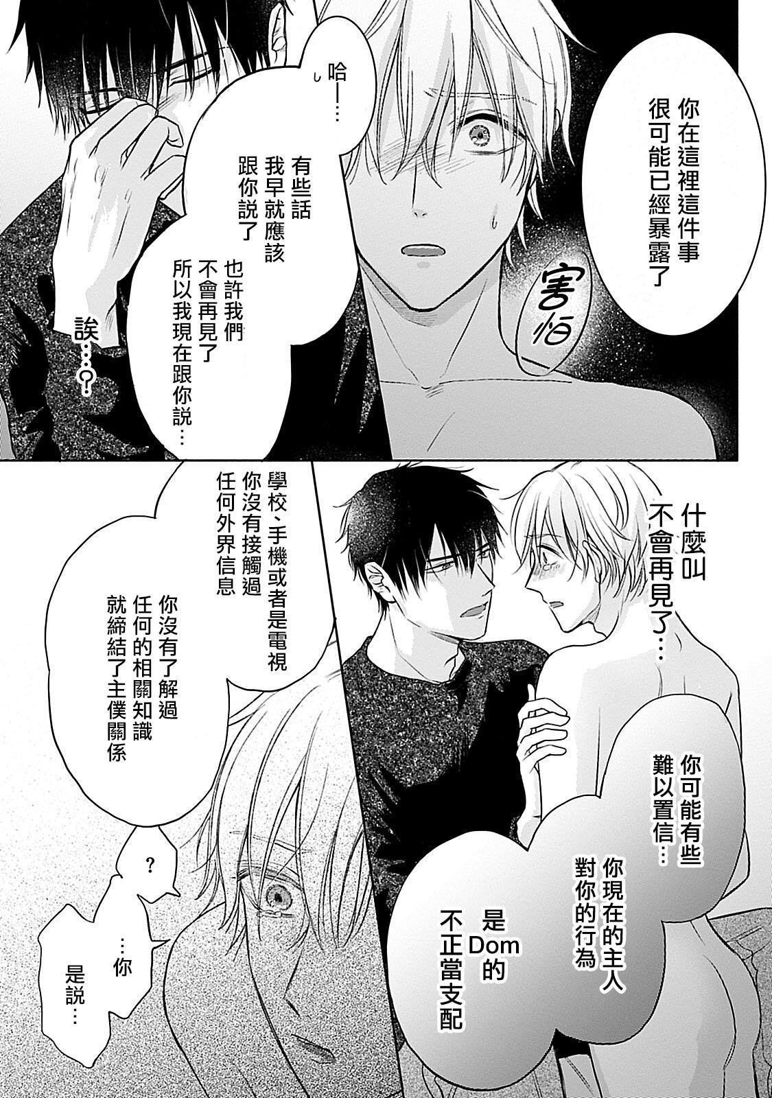 Shujuu no Saga | 主仆之性 Ch. 4-5 29