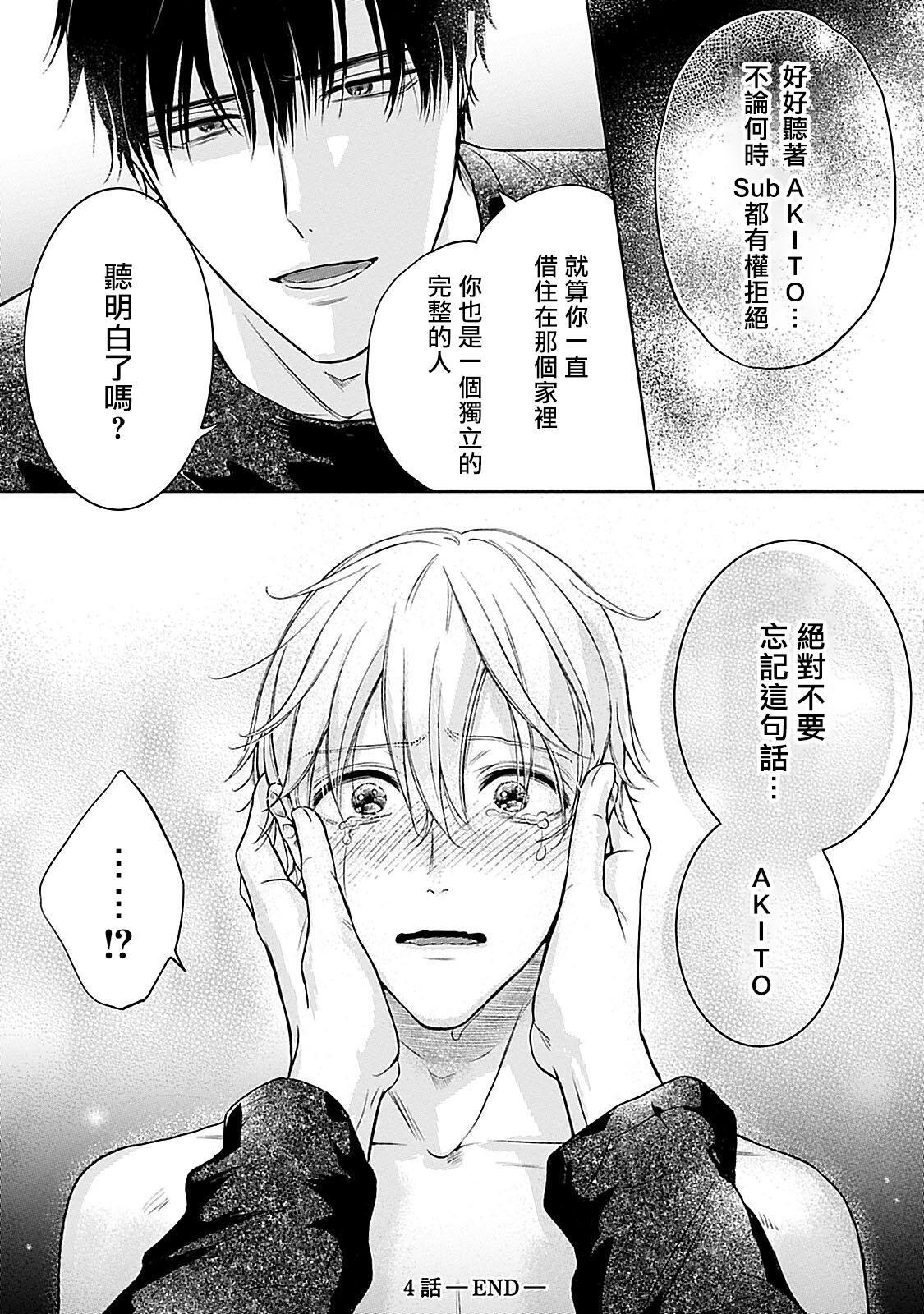 Shujuu no Saga | 主仆之性 Ch. 4-5 30