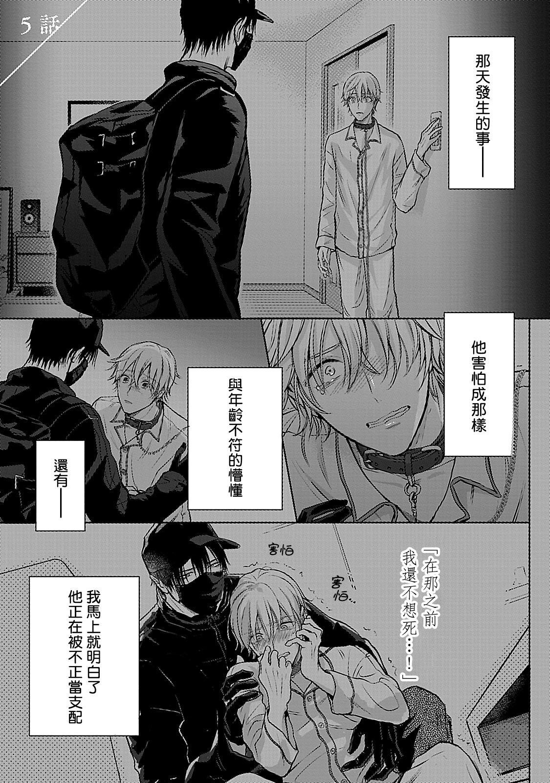 Shujuu no Saga | 主仆之性 Ch. 4-5 31