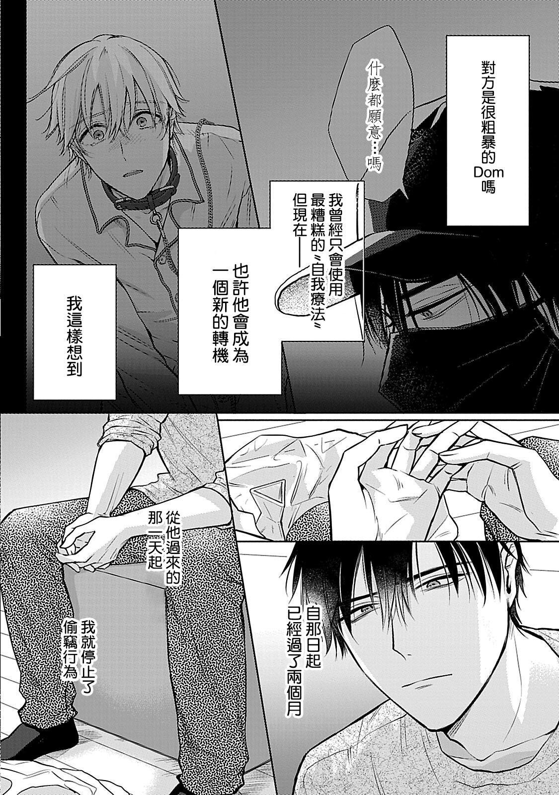 Shujuu no Saga | 主仆之性 Ch. 4-5 32