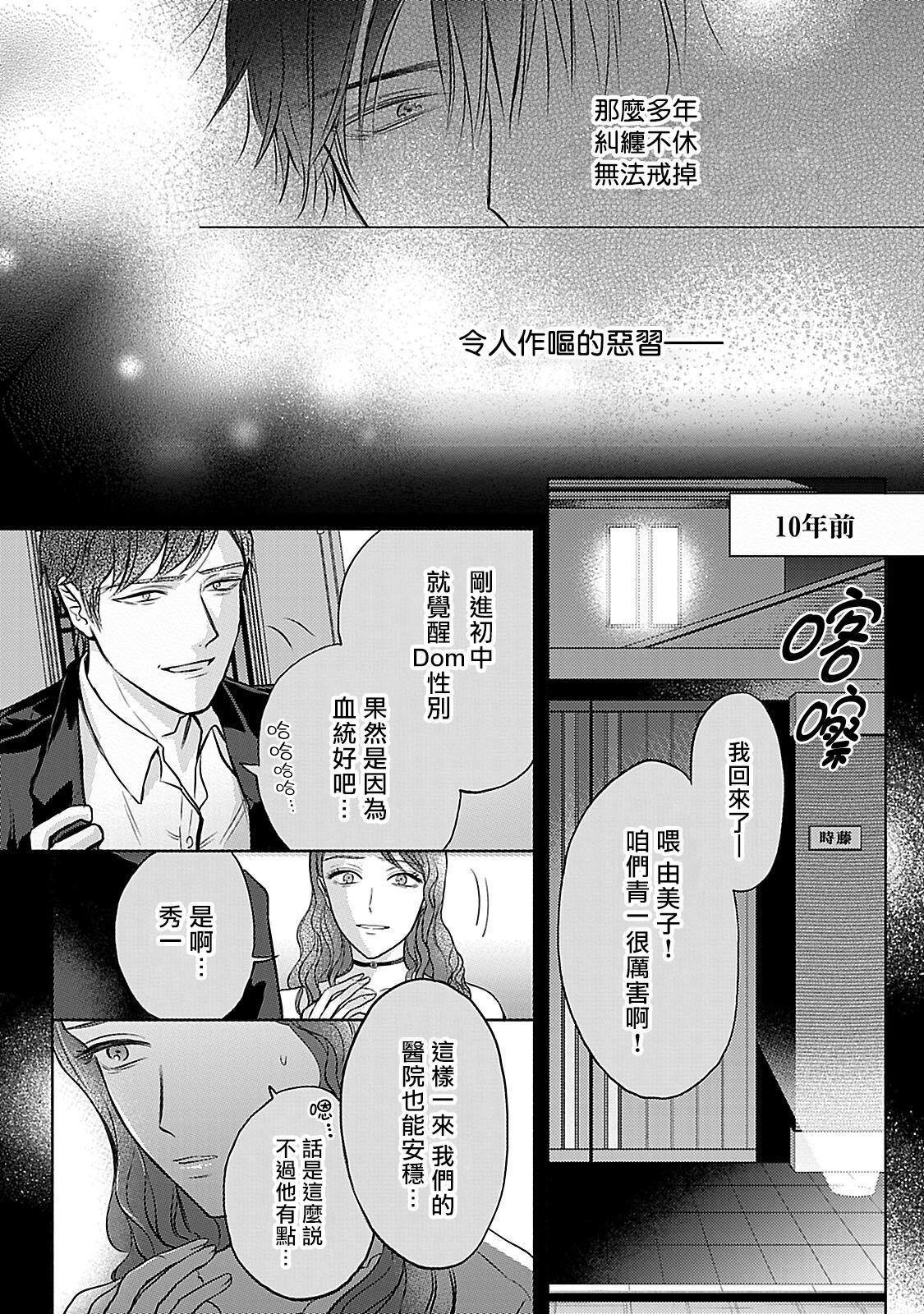 Shujuu no Saga | 主仆之性 Ch. 4-5 33