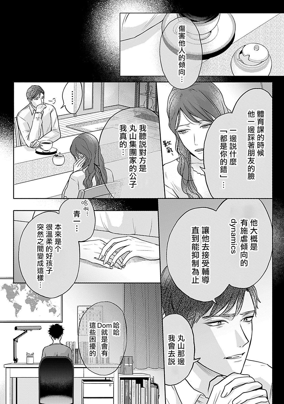 Shujuu no Saga | 主仆之性 Ch. 4-5 34