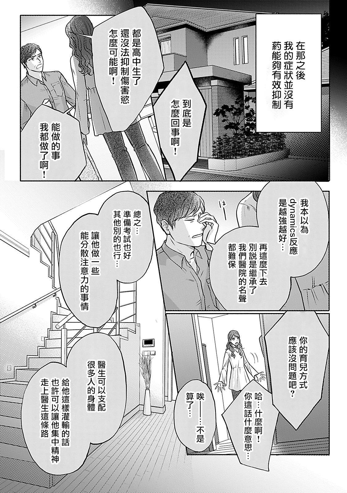 Shujuu no Saga | 主仆之性 Ch. 4-5 36