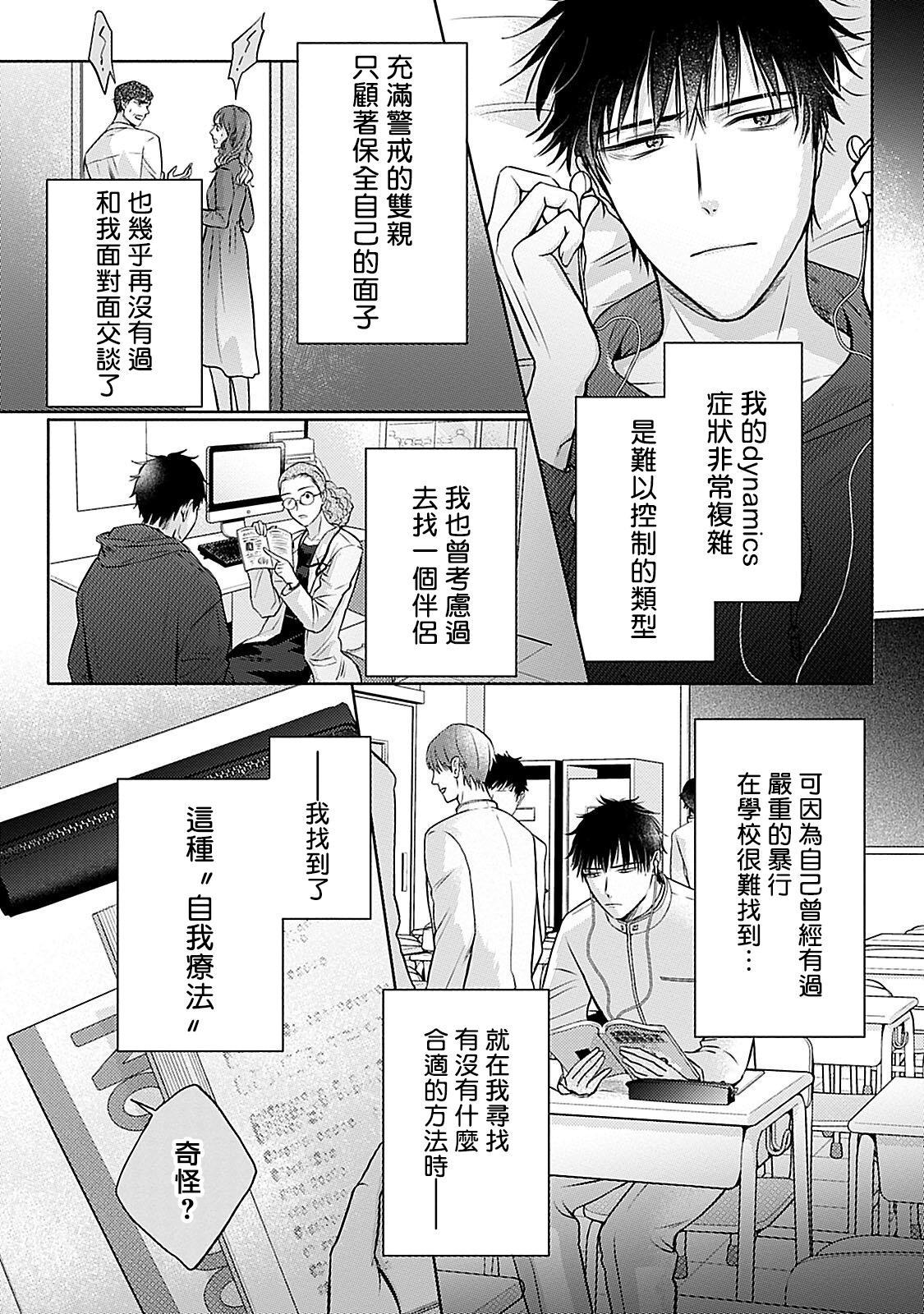 Shujuu no Saga | 主仆之性 Ch. 4-5 37