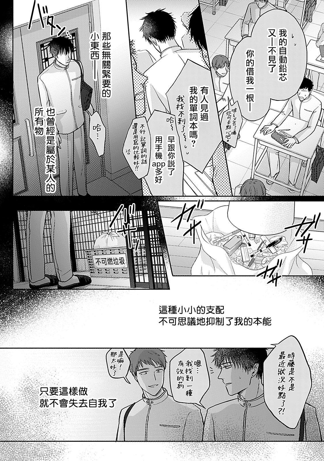Shujuu no Saga | 主仆之性 Ch. 4-5 38