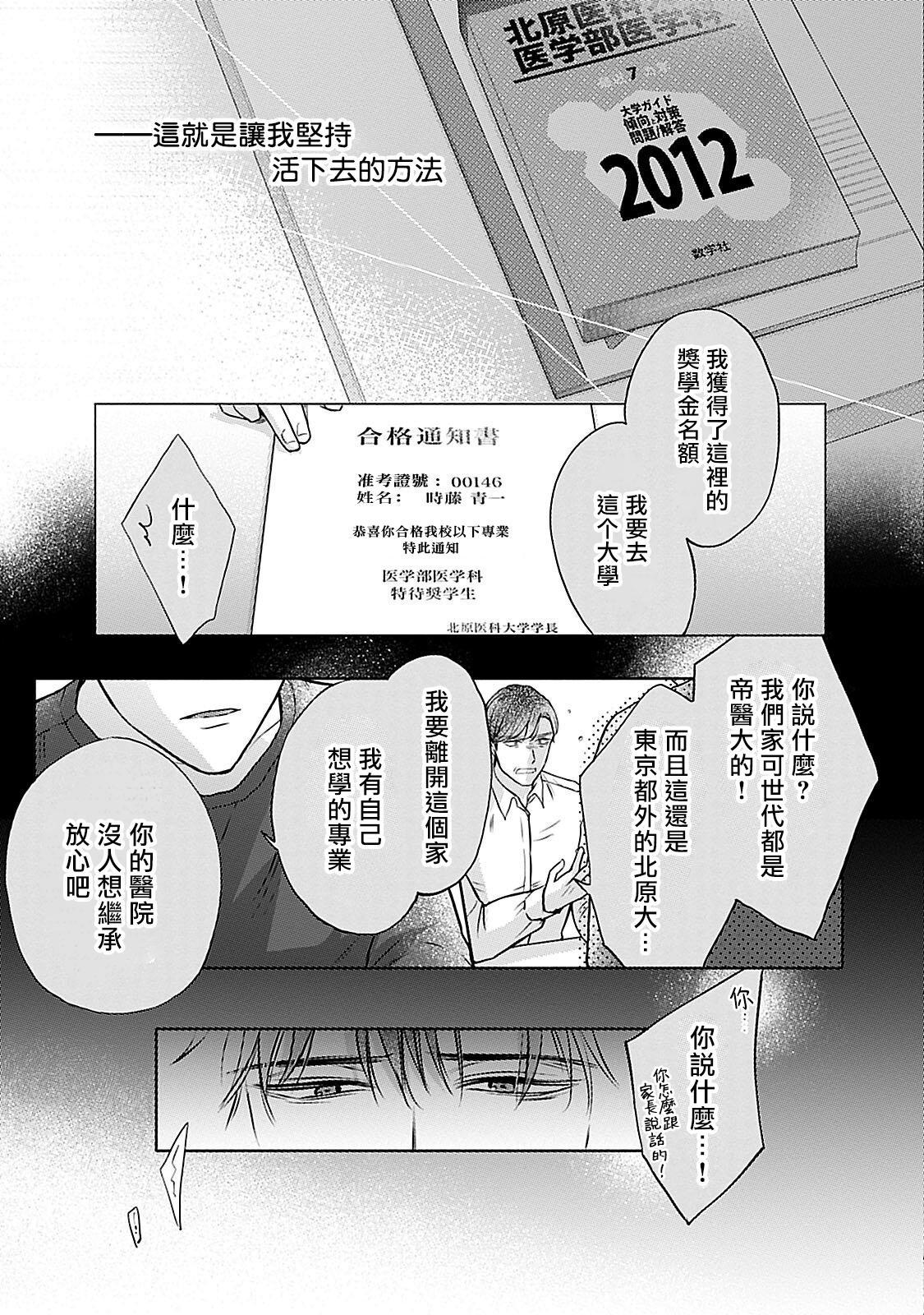 Shujuu no Saga | 主仆之性 Ch. 4-5 39
