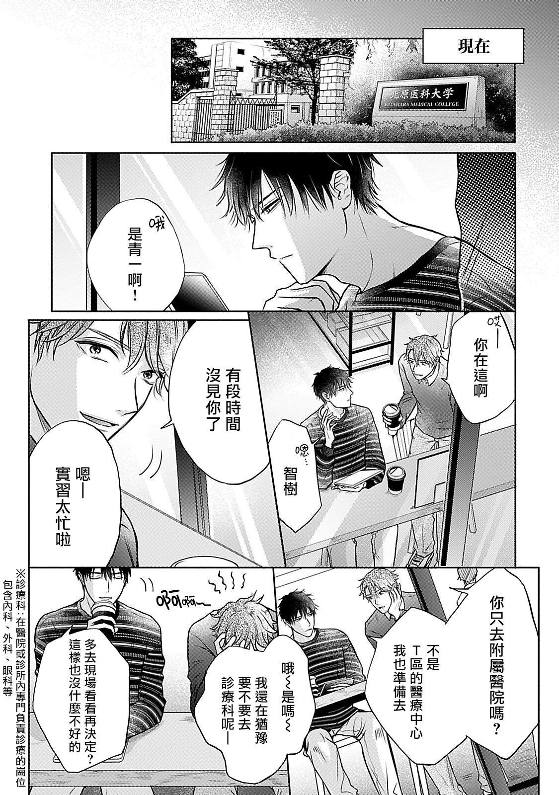 Shujuu no Saga | 主仆之性 Ch. 4-5 40