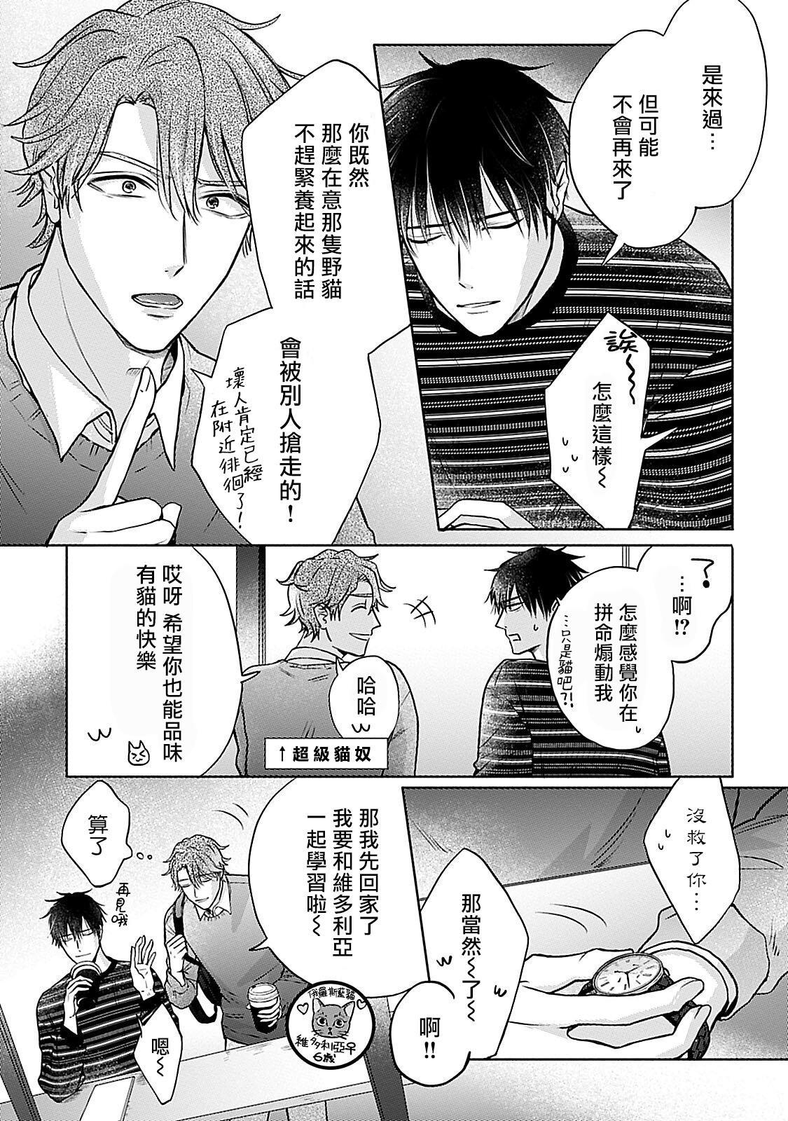 Shujuu no Saga | 主仆之性 Ch. 4-5 42