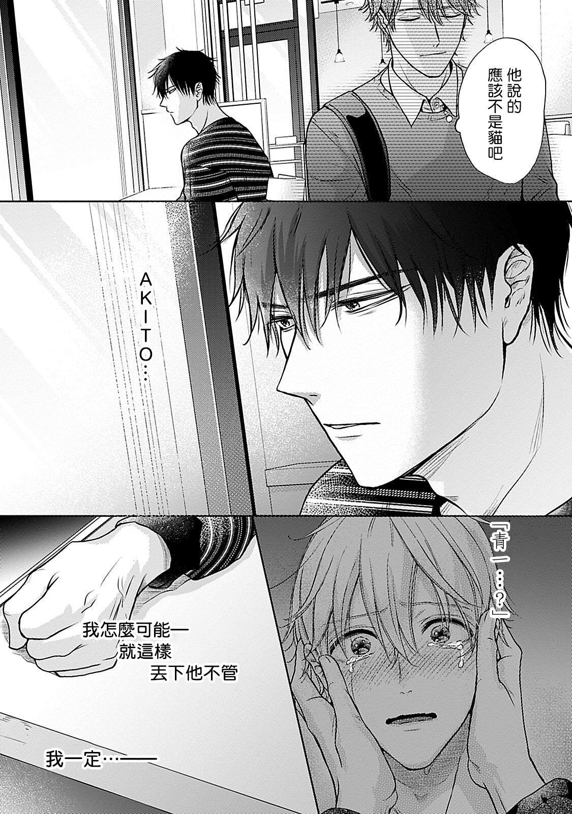 Shujuu no Saga | 主仆之性 Ch. 4-5 43