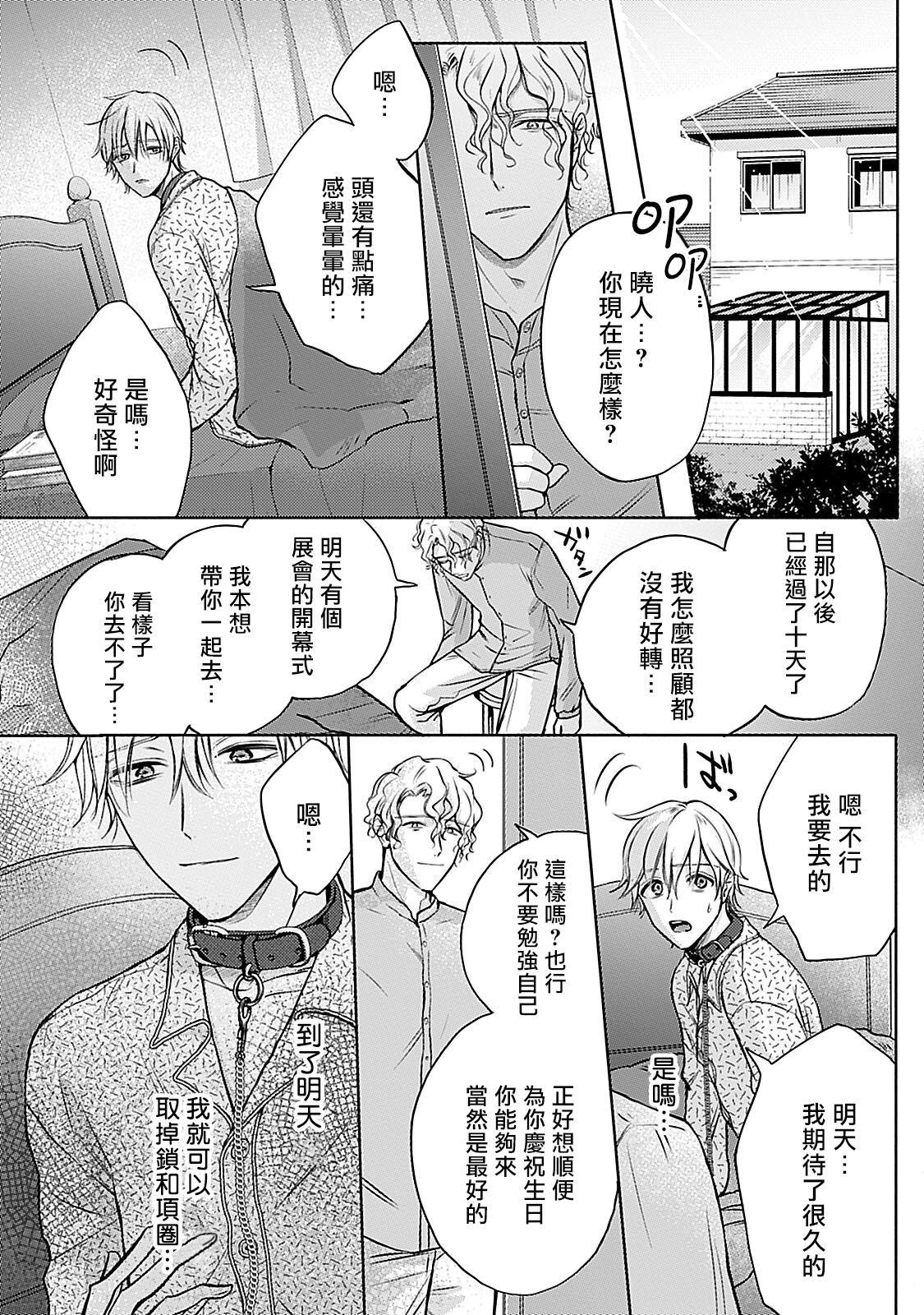 Shujuu no Saga | 主仆之性 Ch. 4-5 44