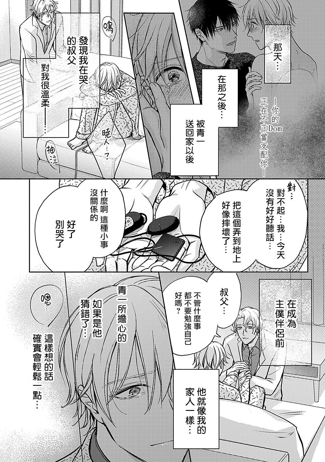 Shujuu no Saga | 主仆之性 Ch. 4-5 45