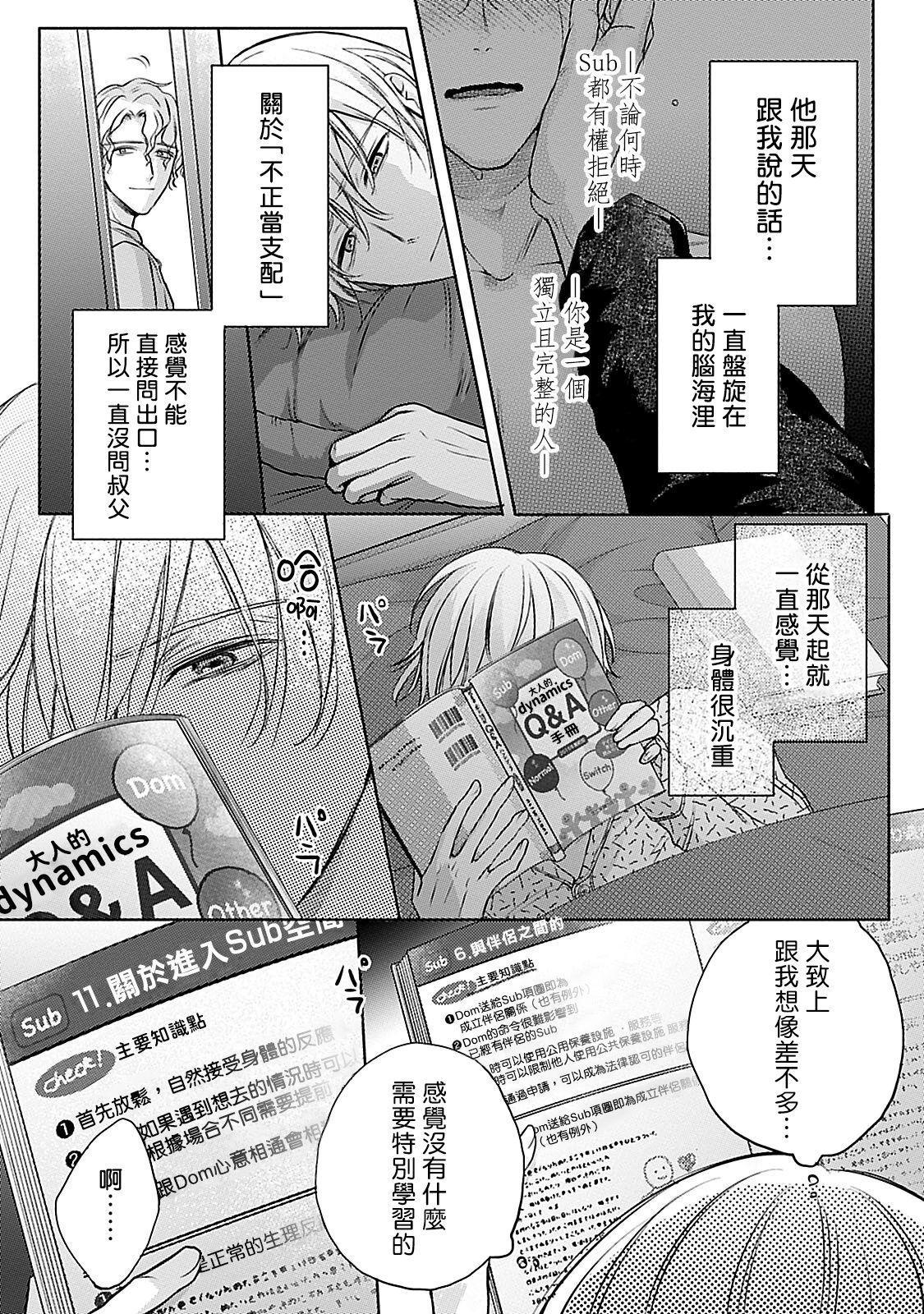 Shujuu no Saga | 主仆之性 Ch. 4-5 46
