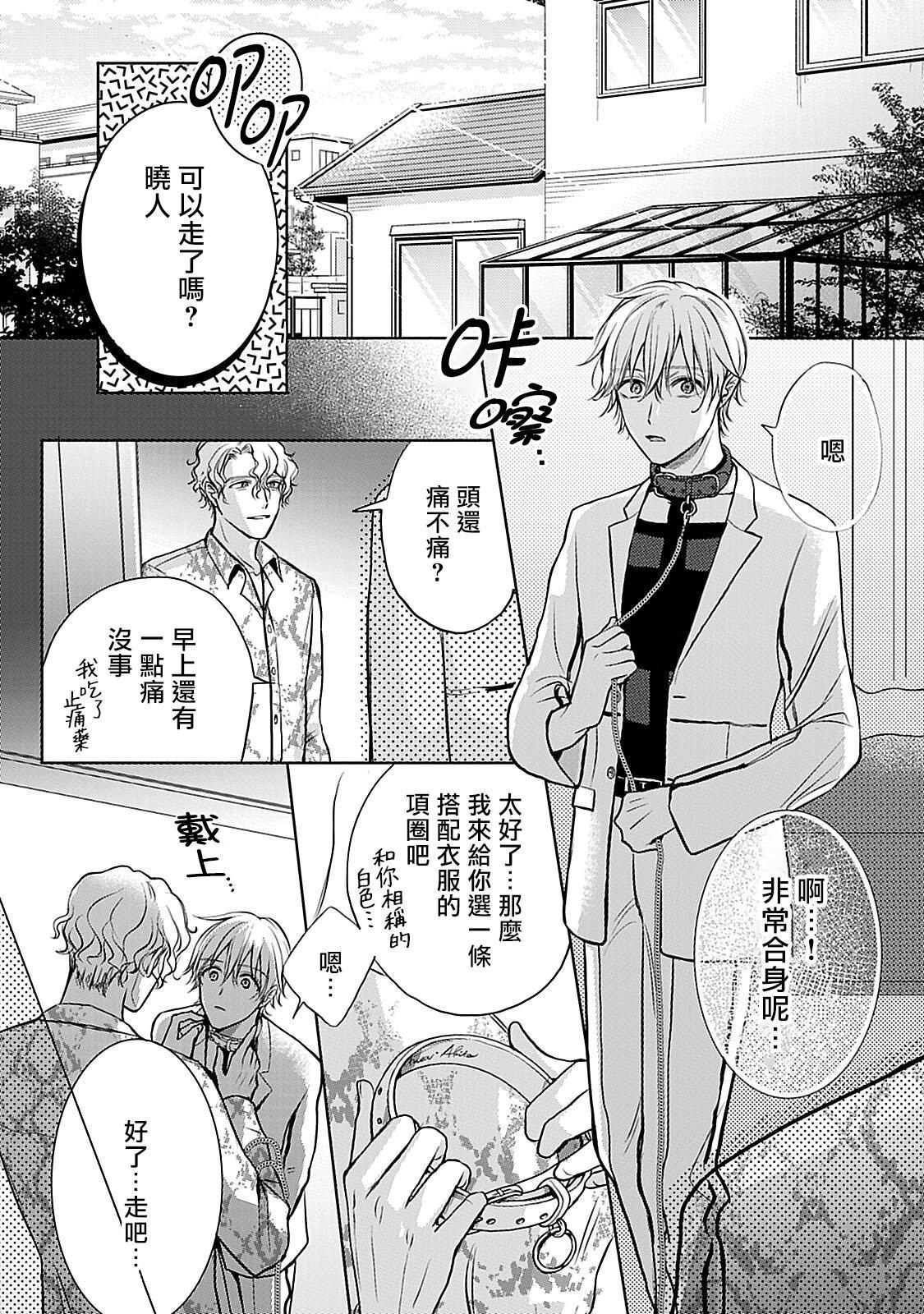 Shujuu no Saga | 主仆之性 Ch. 4-5 48