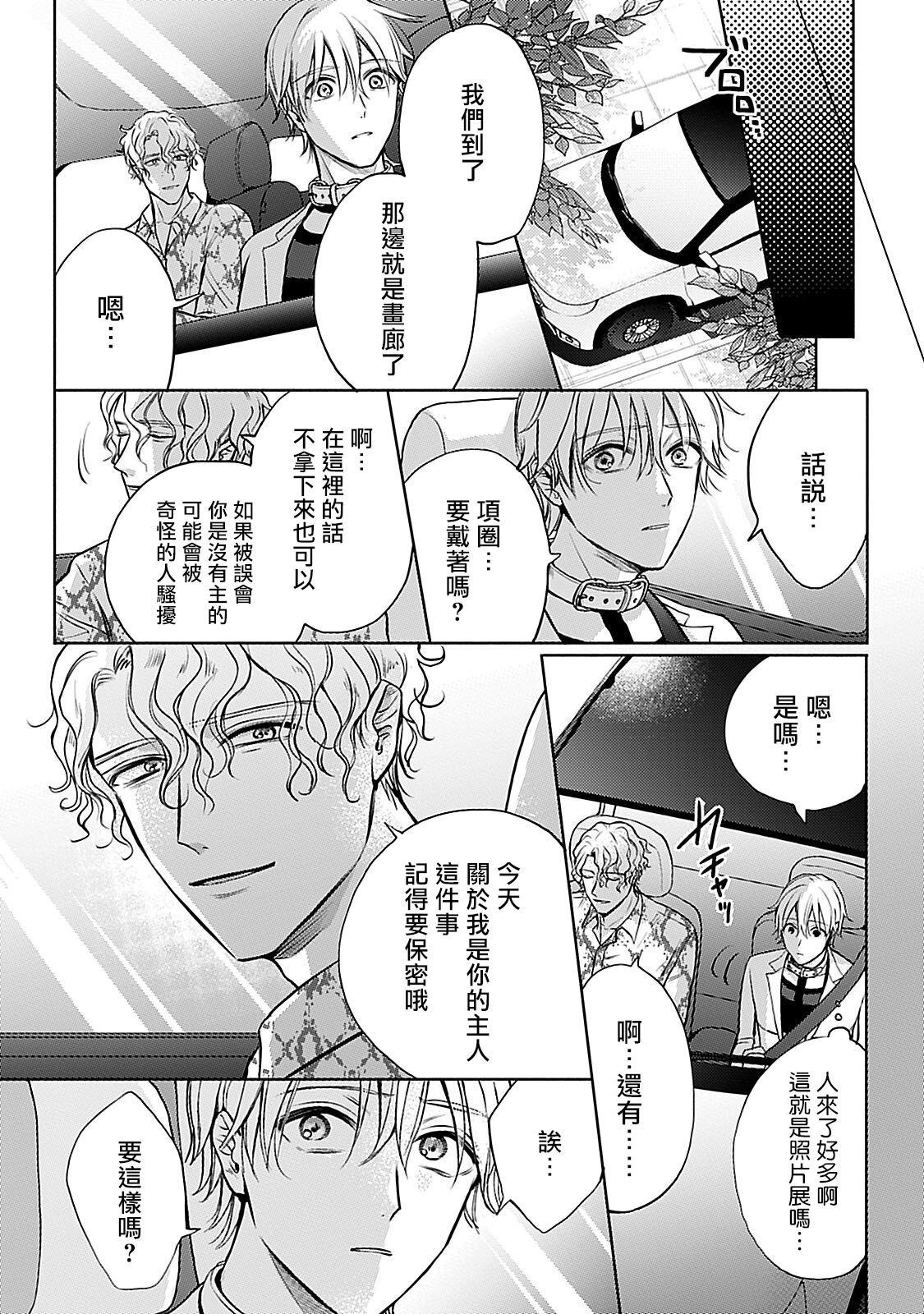 Shujuu no Saga | 主仆之性 Ch. 4-5 49