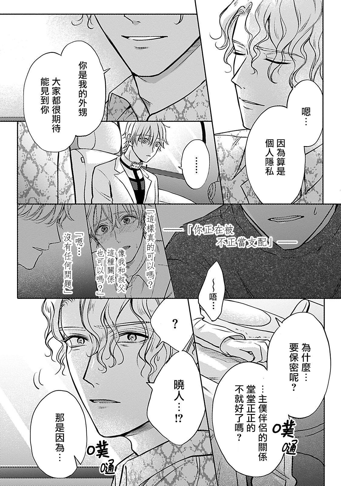 Shujuu no Saga | 主仆之性 Ch. 4-5 50