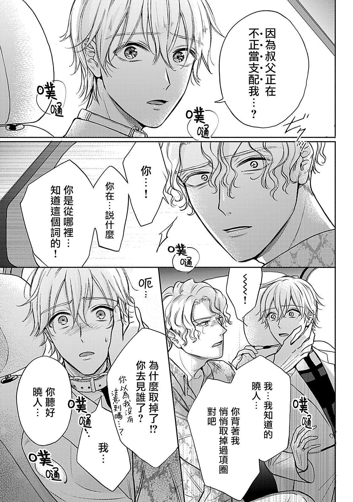 Shujuu no Saga | 主仆之性 Ch. 4-5 51