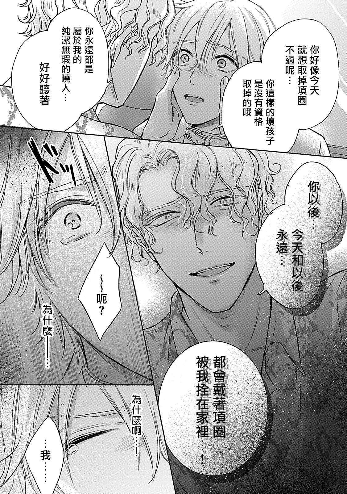 Shujuu no Saga | 主仆之性 Ch. 4-5 52